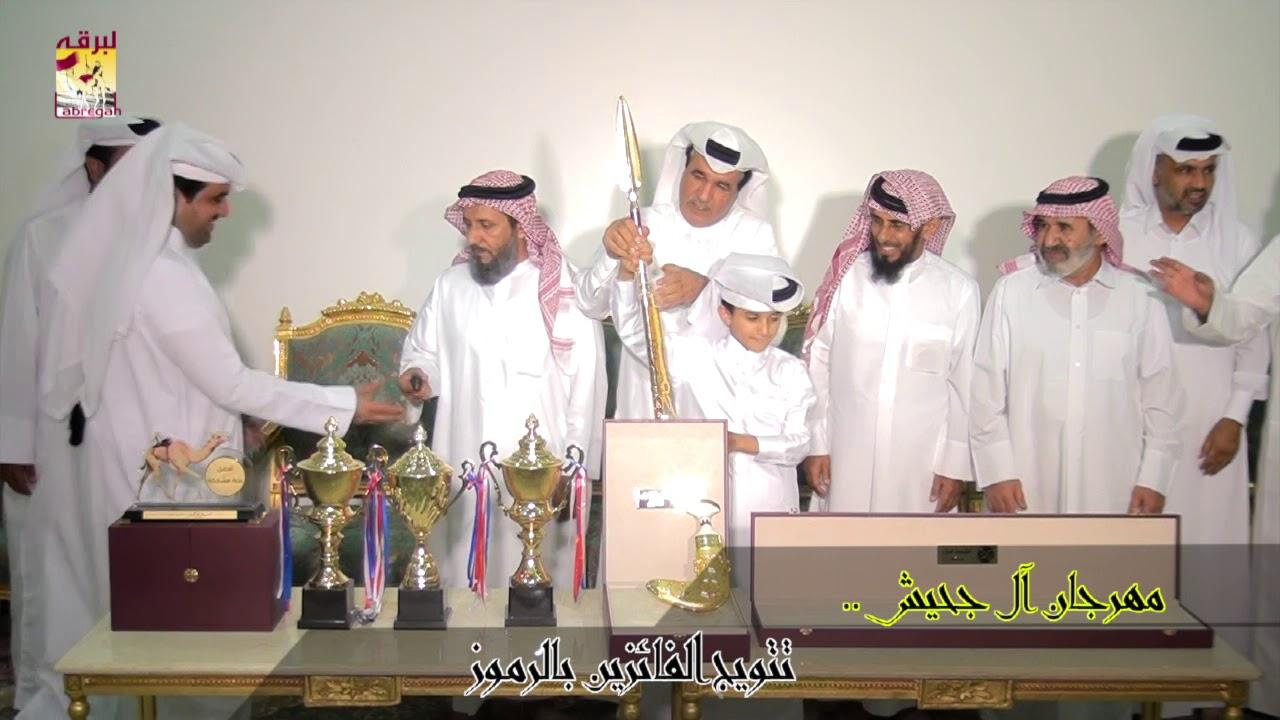 فيديو تتويج الفائزين بالرموز في مهرجان آل جحيش مساء  ٢٨-٦-٢٠١٩