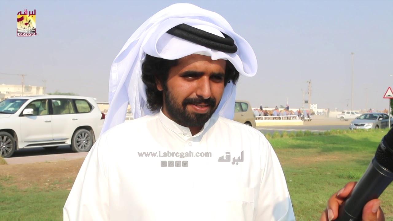لقاء مع محمد بن حمد بن جهويل الشوط الرئيسي للحيل مفتوح صباح ١٩-١٠-٢٠١٩
