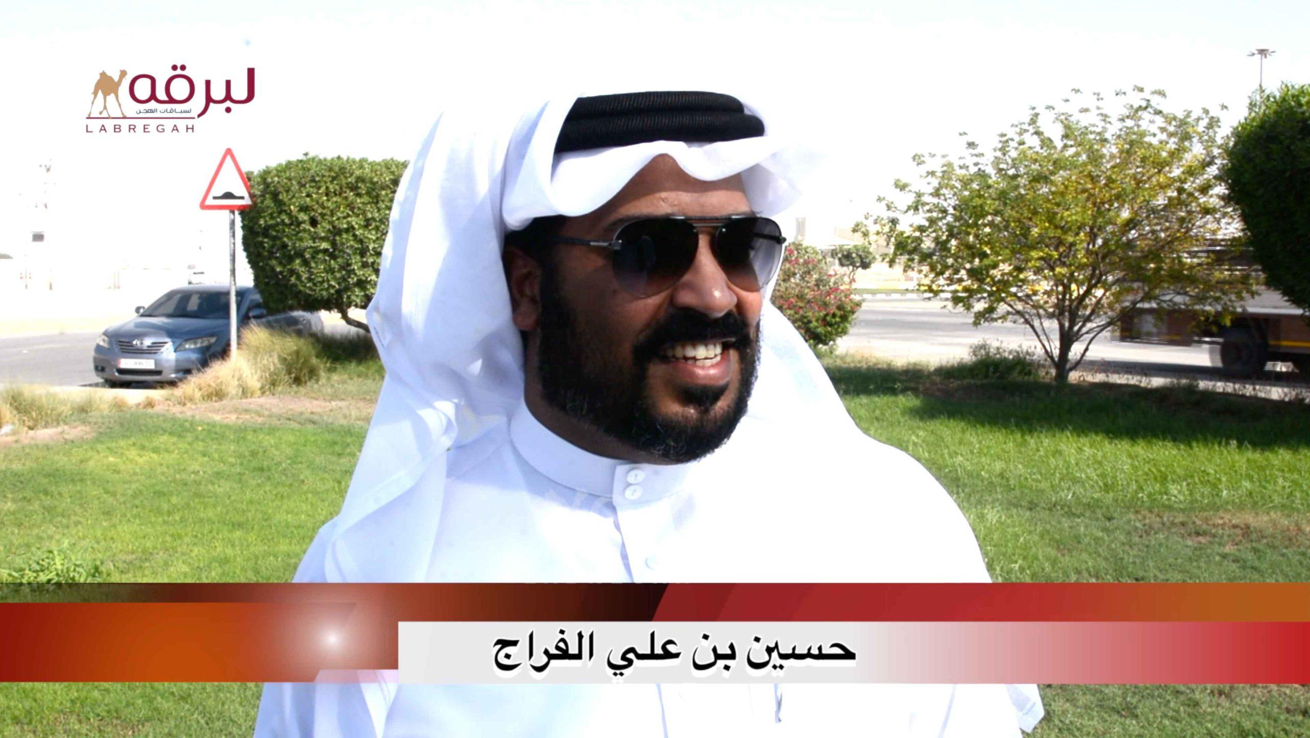 لقاء مع حسين بن علي الفراج.. الشوط الرئيسي للثنايا قعدان إنتاج الأشواط العامة ٢٥-٩-٢٠٢٠