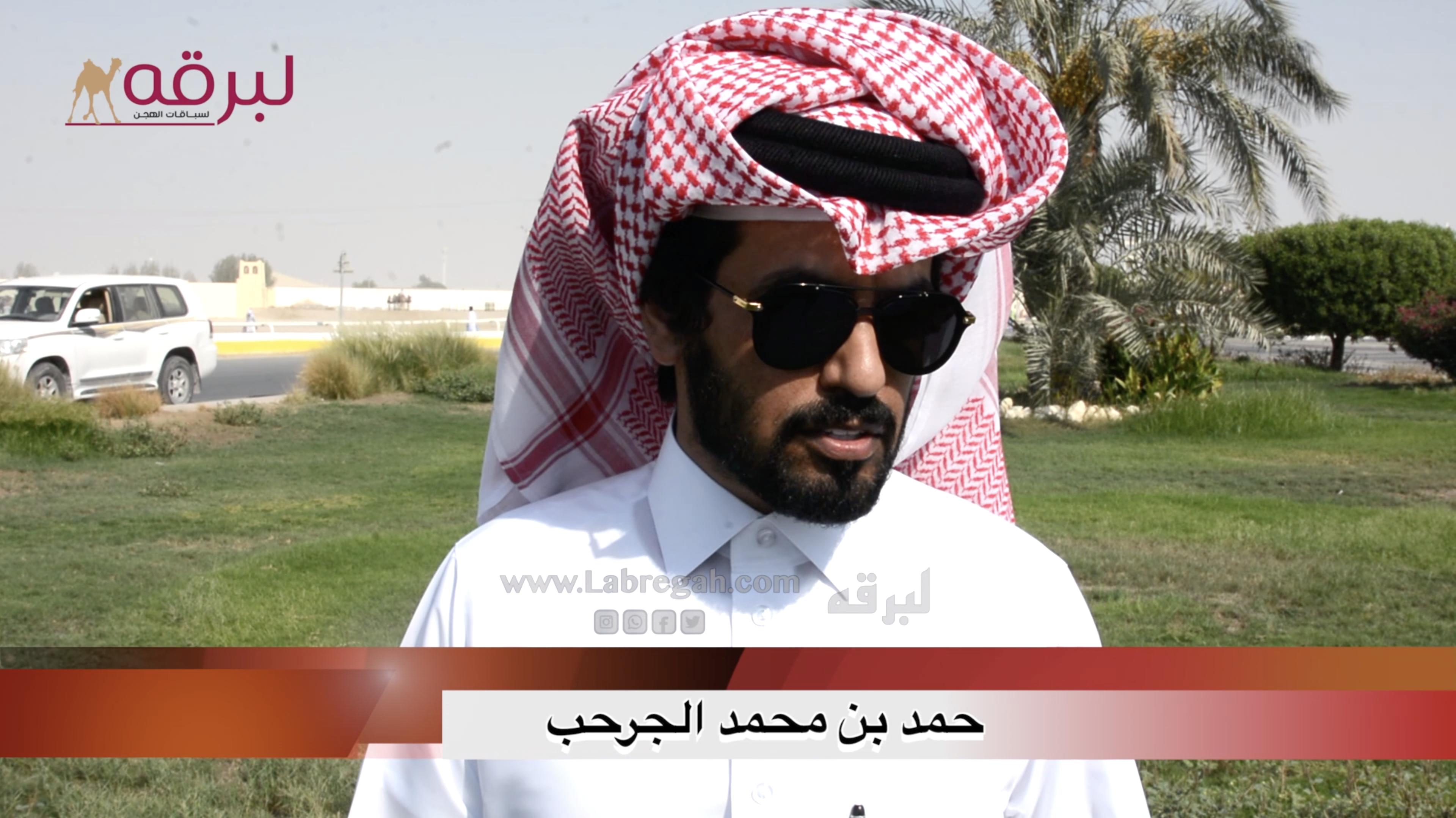 لقاء مع حمد بن محمد الجرحب.. الشوط الرئيسي للحيل المفتوح صباح ١٣-٩-٢٠٢٠