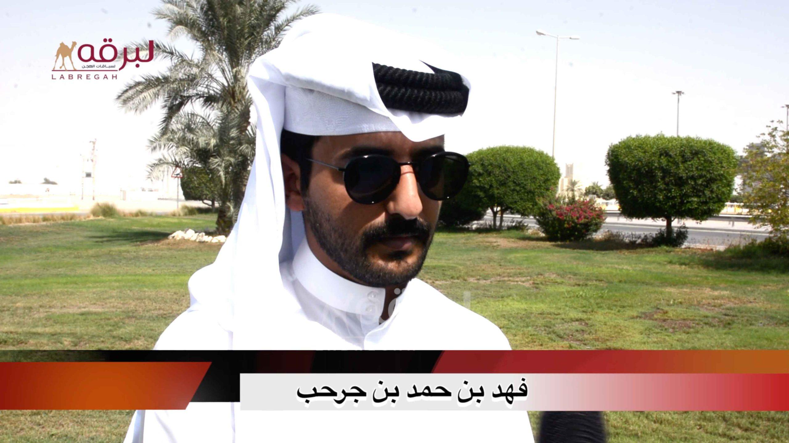 لقاء مع فهد بن حمد بن جرحب الشوط الرئيسي للقايا بكار مفتوح صباح ٢١-٩-٢٠٢٠