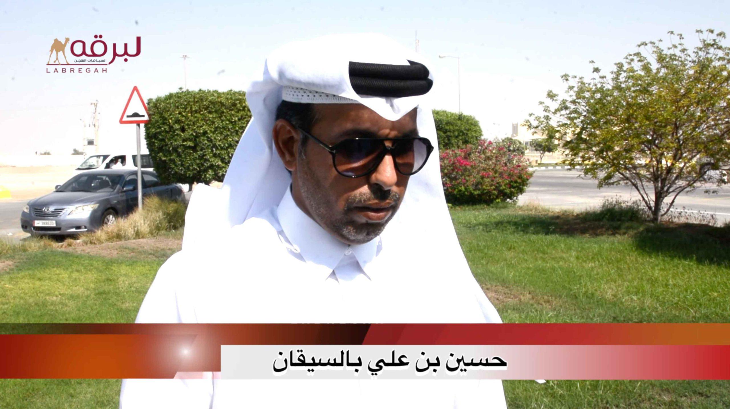 لقاء مع حسين بن علي بالسيقان.. الشوط الرئيسي للجذاع بكار مفتوح الأشواط العامة ٢٣-٩-٢٠٢٠