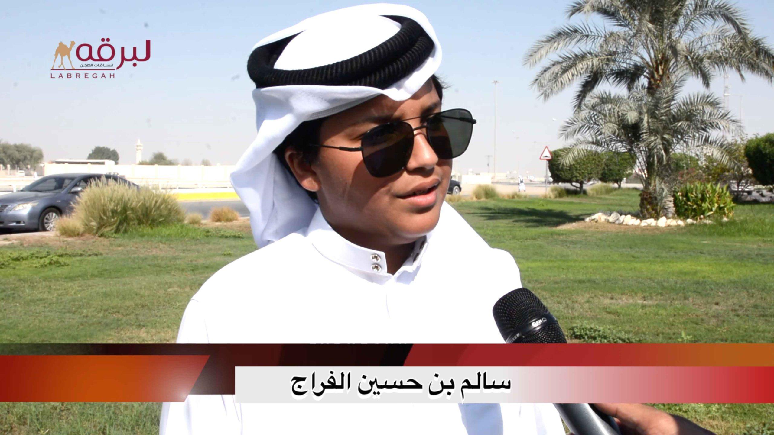 لقاء مع سالم بن حسين الفراج.. الشوط الرئيسي للحيل إنتاج الأشواط العامة ٢٧-٩-٢٠٢٠