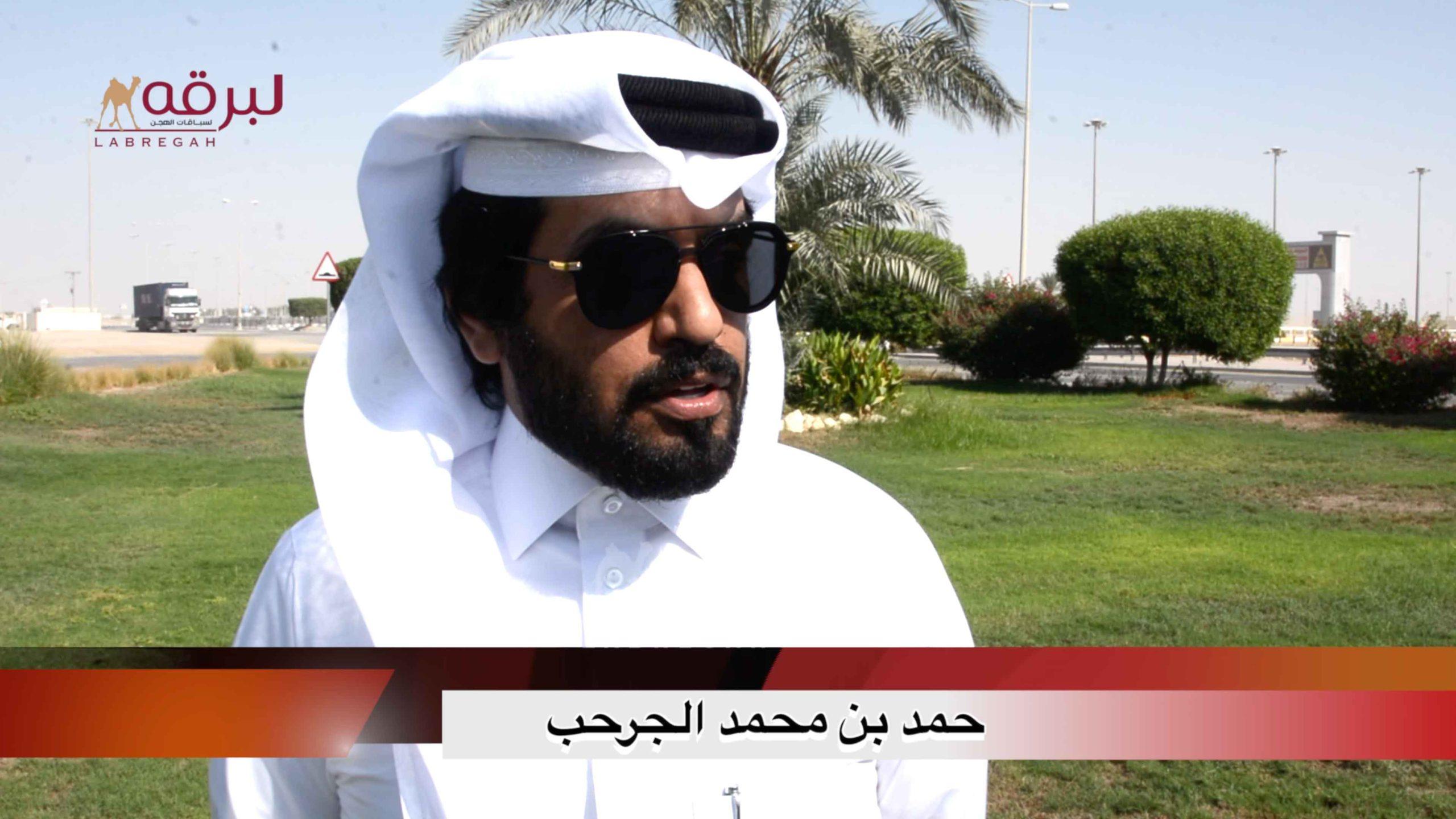 لقاء مع حمد بن محمد الجرحب.. الشوط الرئيسي للحيل المفتوح الأشواط العامة ٢٧-٩-٢٠٢٠