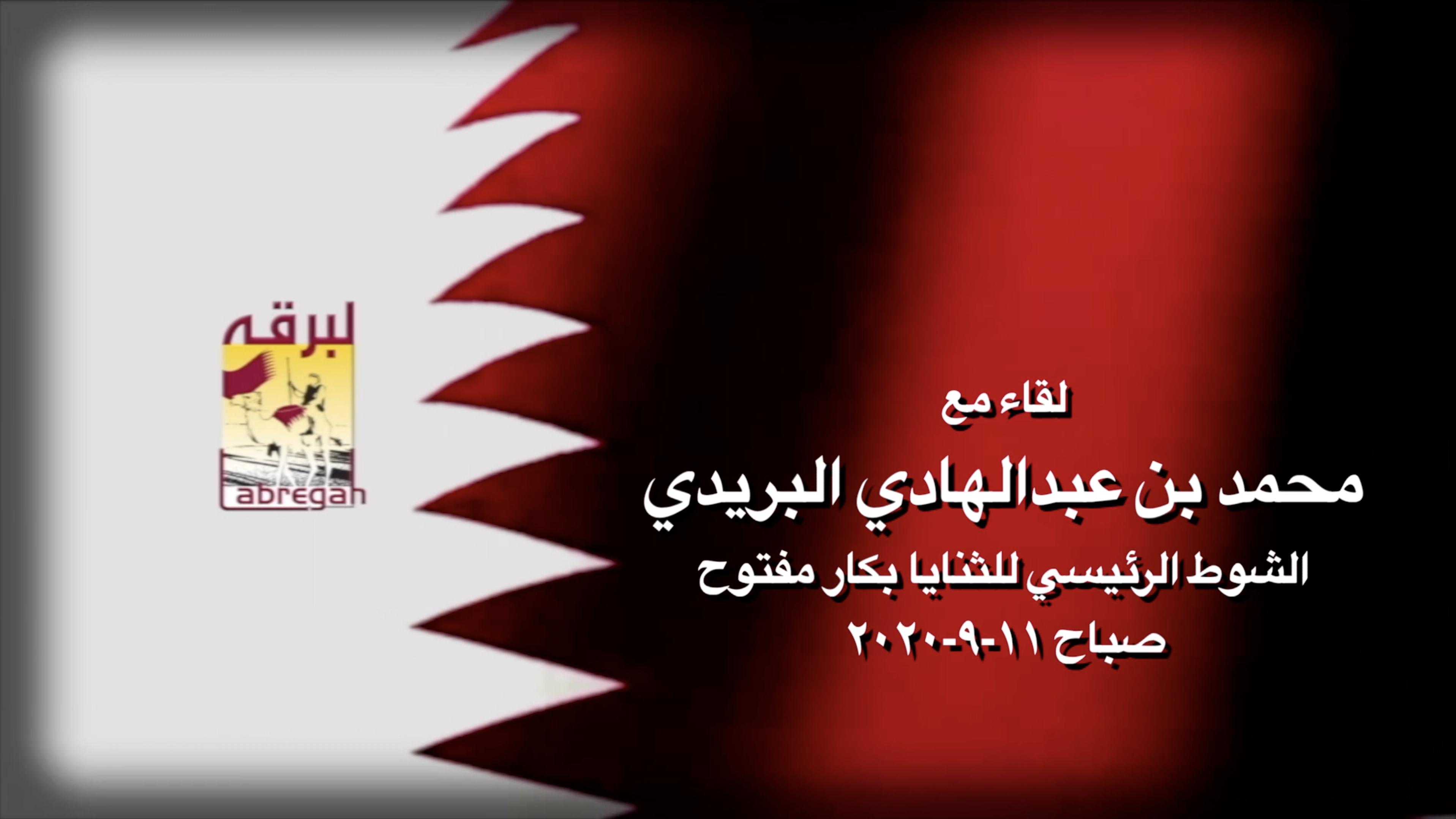 لقاء مع محمد بن عبدالهادي البريدي.. الشوط الرئيسي للثنايا بكار مفتوح صباح ١١-٩-٢٠٢٠