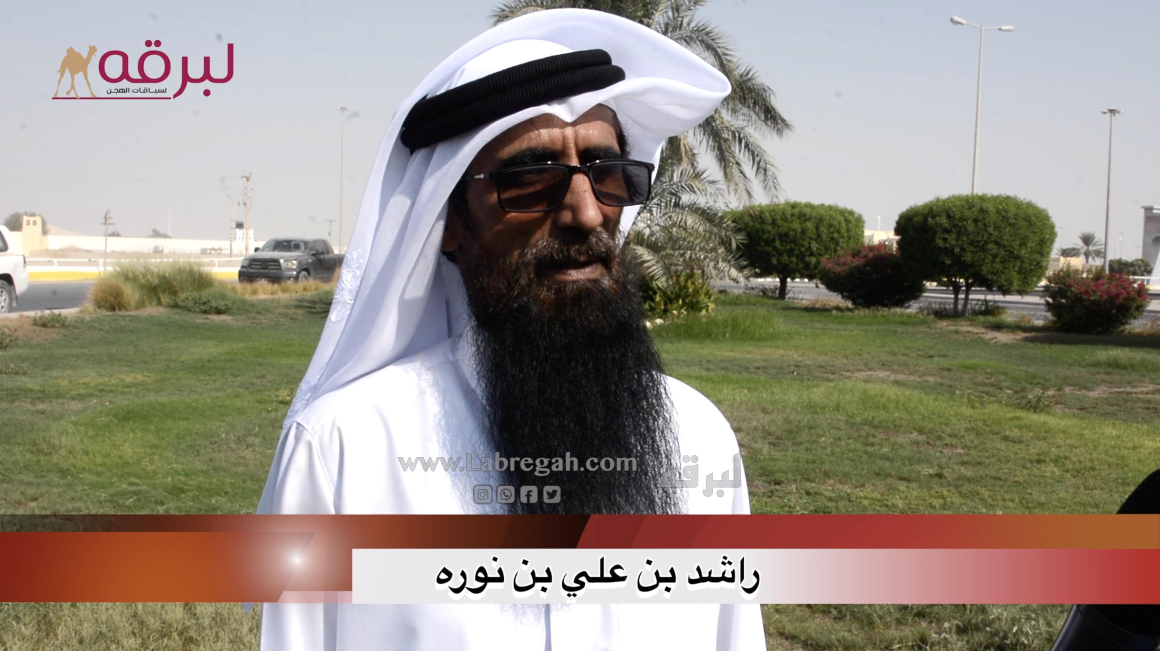 لقاء مع راشد بن علي بن نوره.. الشوط الرئيسي للزمول إنتاج صباح ١٣-٩-٢٠٢٠