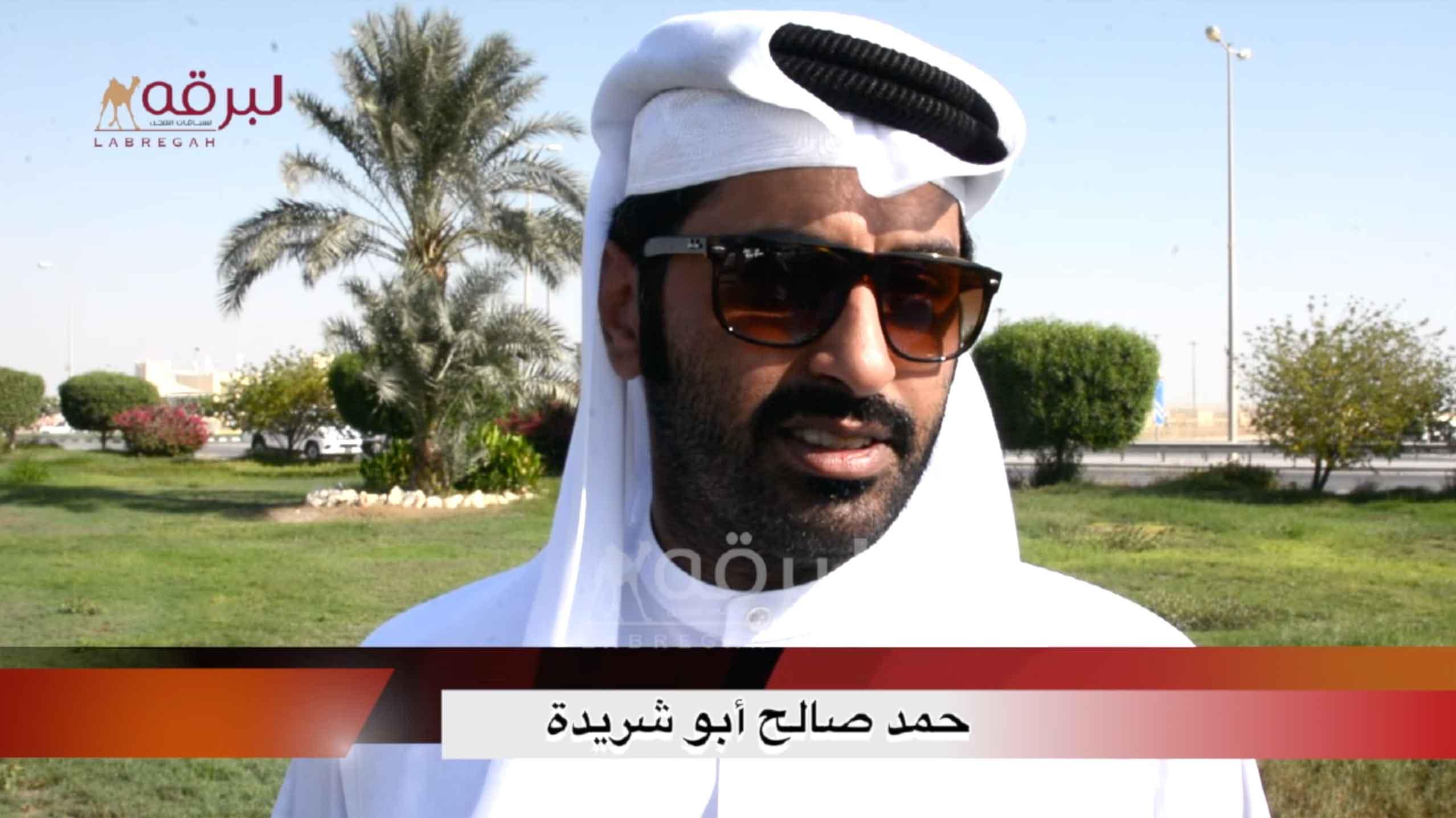 لقاء مع حمد صالح أبو شريدة.. الشوط الرئيسي للجذاع بكار مفتوح الأشواط العامة ١٠-١٠-٢٠٢٠