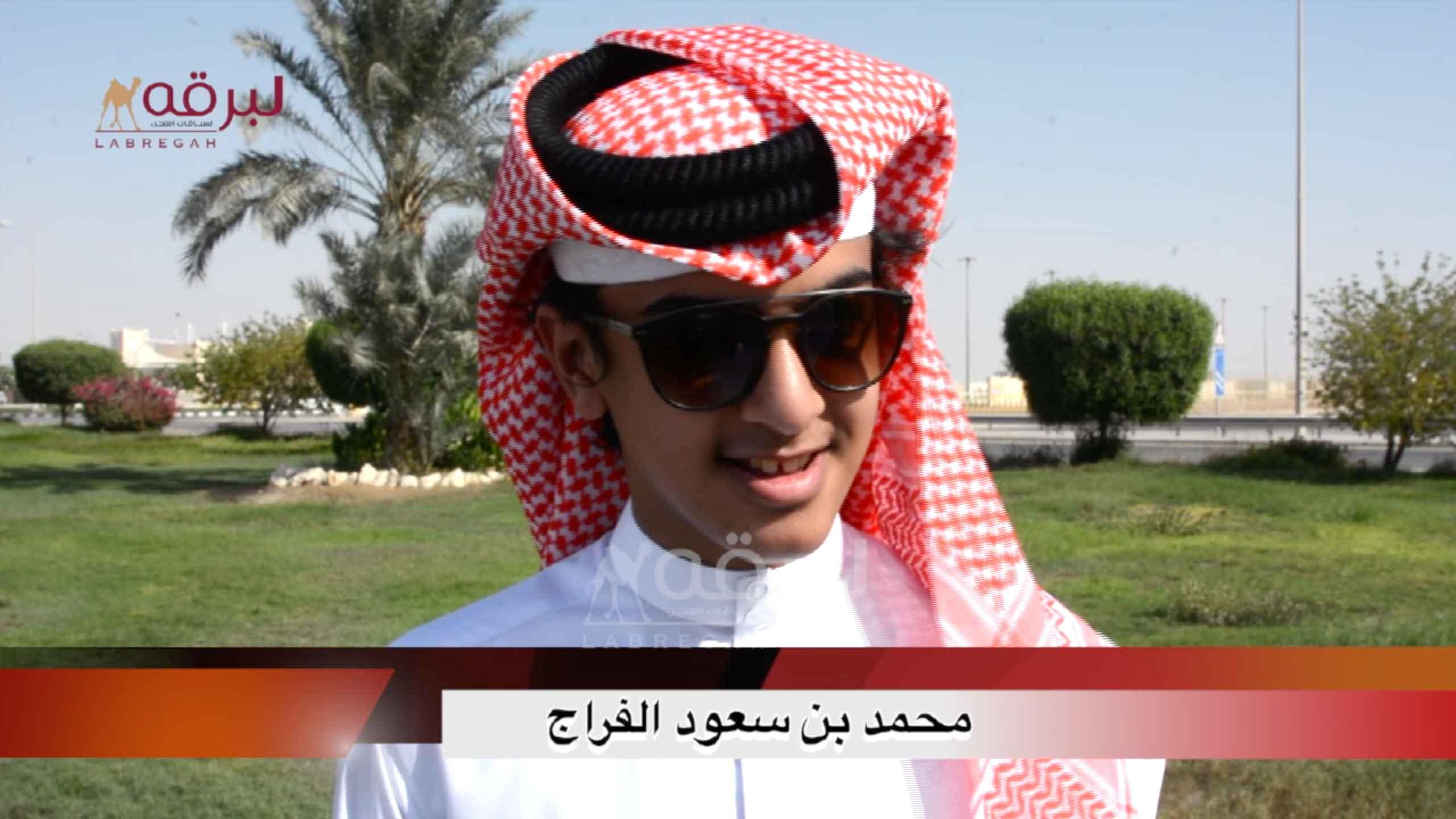لقاء مع محمد بن سعود الفراج.. الشوط الرئيسي للجذاع بكار إنتاج الأشواط العامة  ١٠-١٠-٢٠٢٠