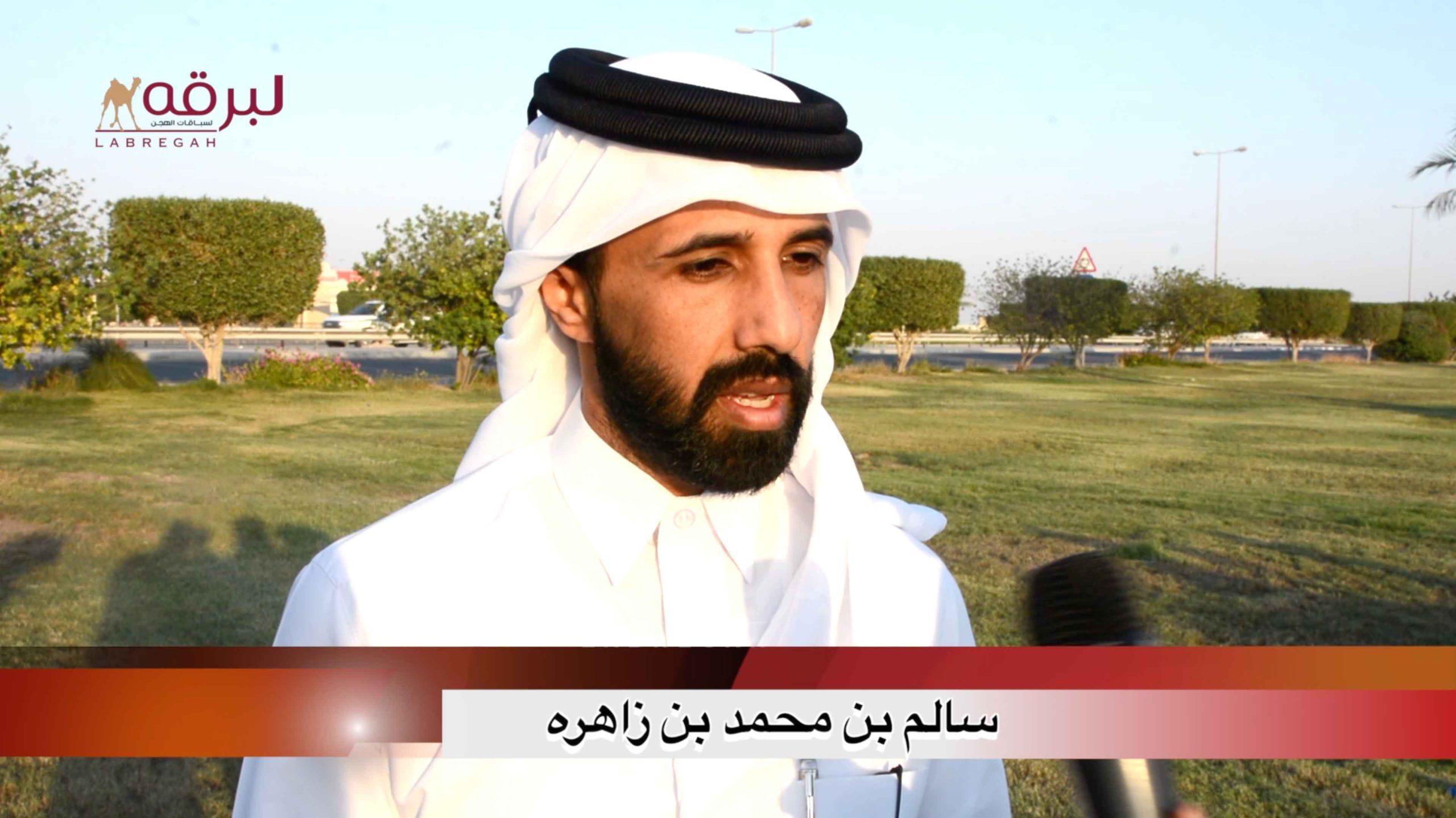 لقاء مع سالم بن محمد بن زاهره.. الشوط الرئيسي للقايا بكار إنتاج الأشواط المفتوحة مساء ٢١-١٠-٢٠٢٠
