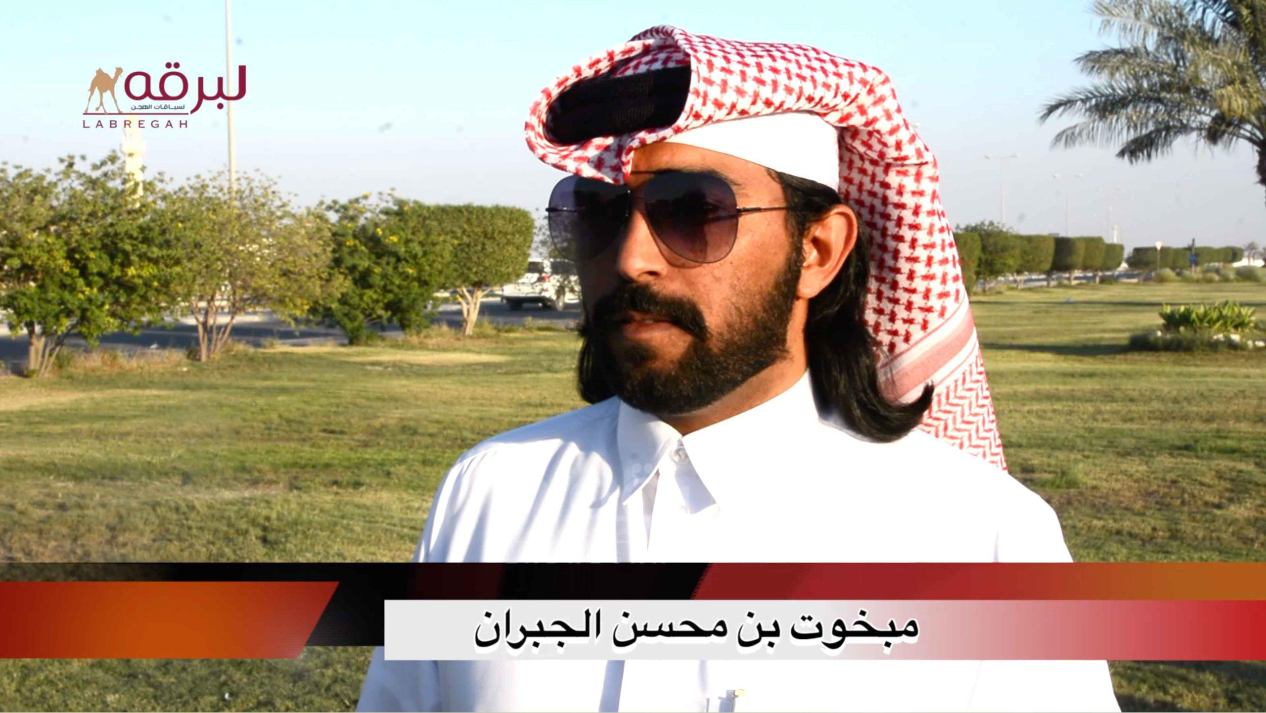 لقاء مع مبخوت بن محسن الجبران.. الشوط الرئيسي للحقايق بكار إنتاج الأشواط العامة مساء ٢٢-١٠-٢٠٢٠