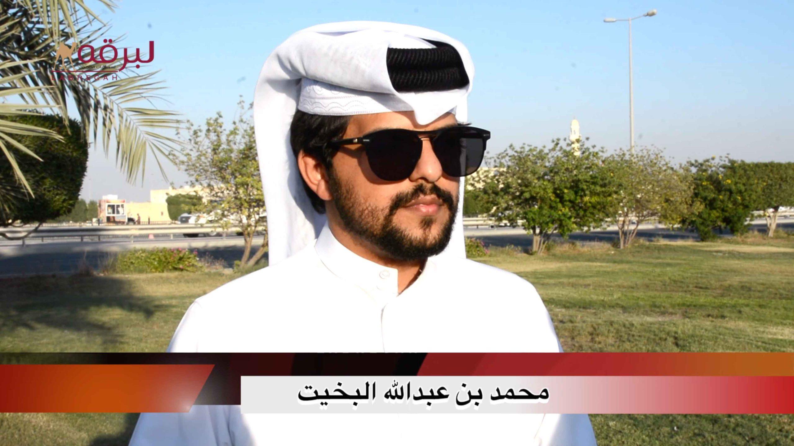لقاء مع محمد بن عبدالله البخيت.. الشوط الرئيسي للحقايق بكار مفتوح الأشواط العامة مساء ٢٢-١٠-٢٠٢٠