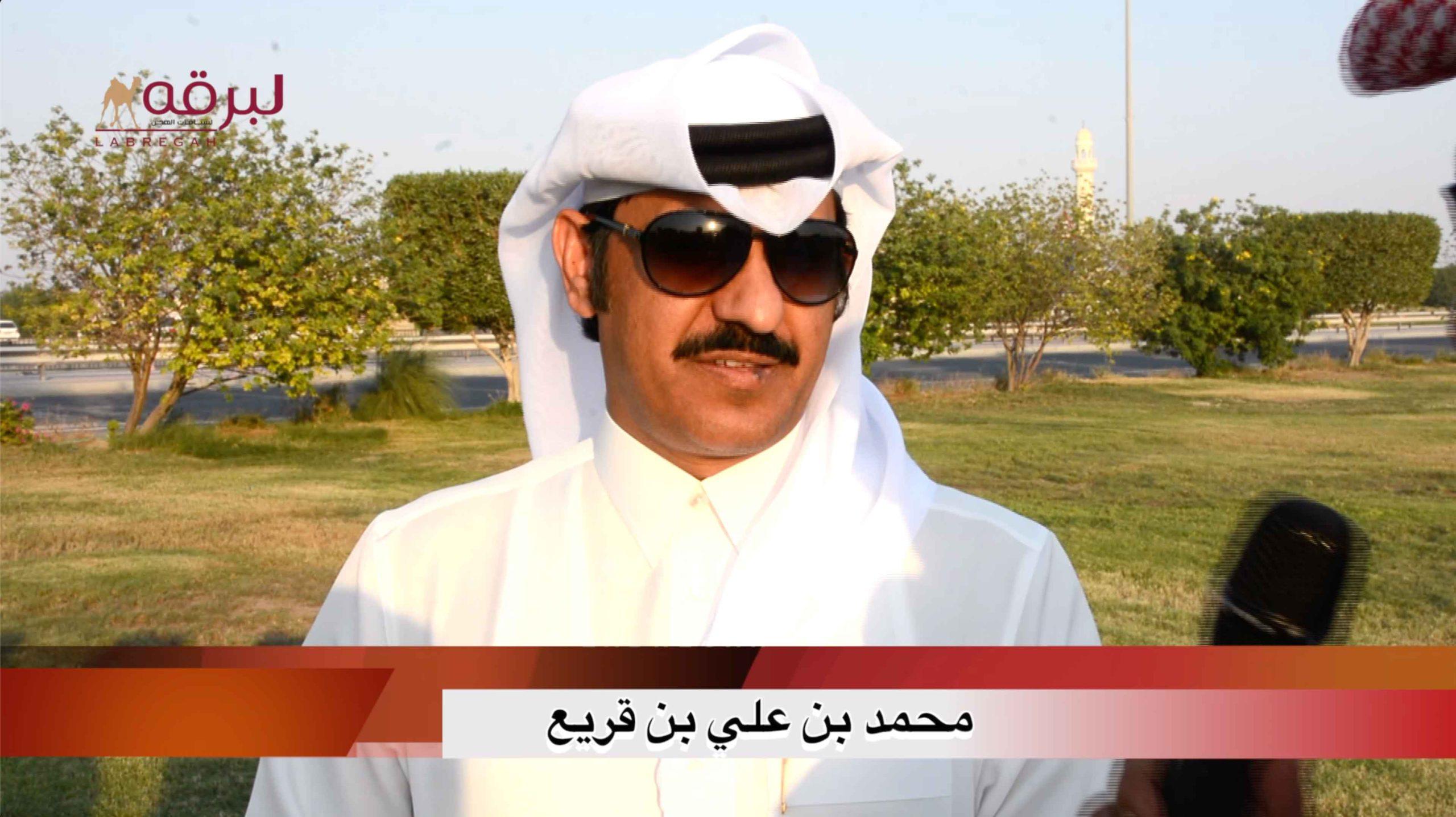 لقاء مع محمد بن علي بن قريع.. الشوط الرئيسي للقايا قعدان إنتاج الأشواط العامة مساء ٢٣-١٠-٢٠٢٠