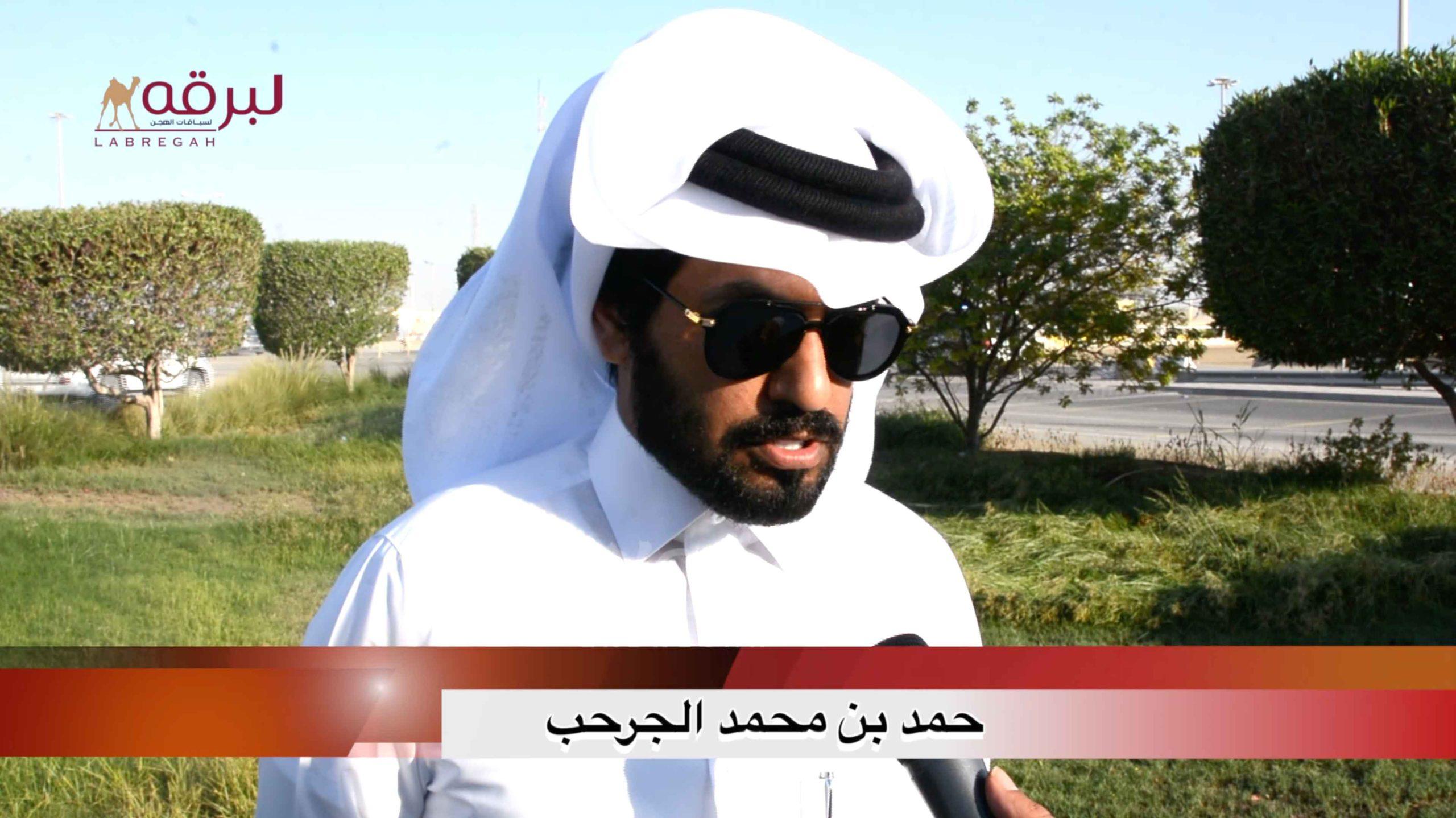 لقاء مع حمد بن محمد الجرحب.. الشوط الرئيسي للحيل مفتوح الأشواط العامة  ١٧-١٠-٢٠٢٠