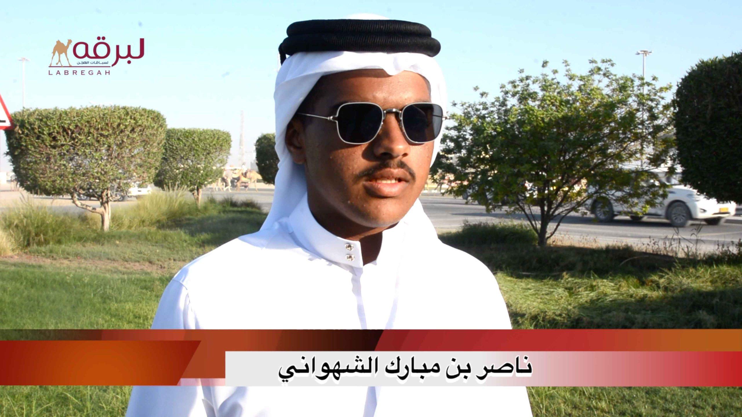 لقاء مع ناصر مبارك الشهواني.. الشوط الرئيسي للثنايا بكار مفتوح الأشواط العامة  ١٦-١٠-٢٠٢٠