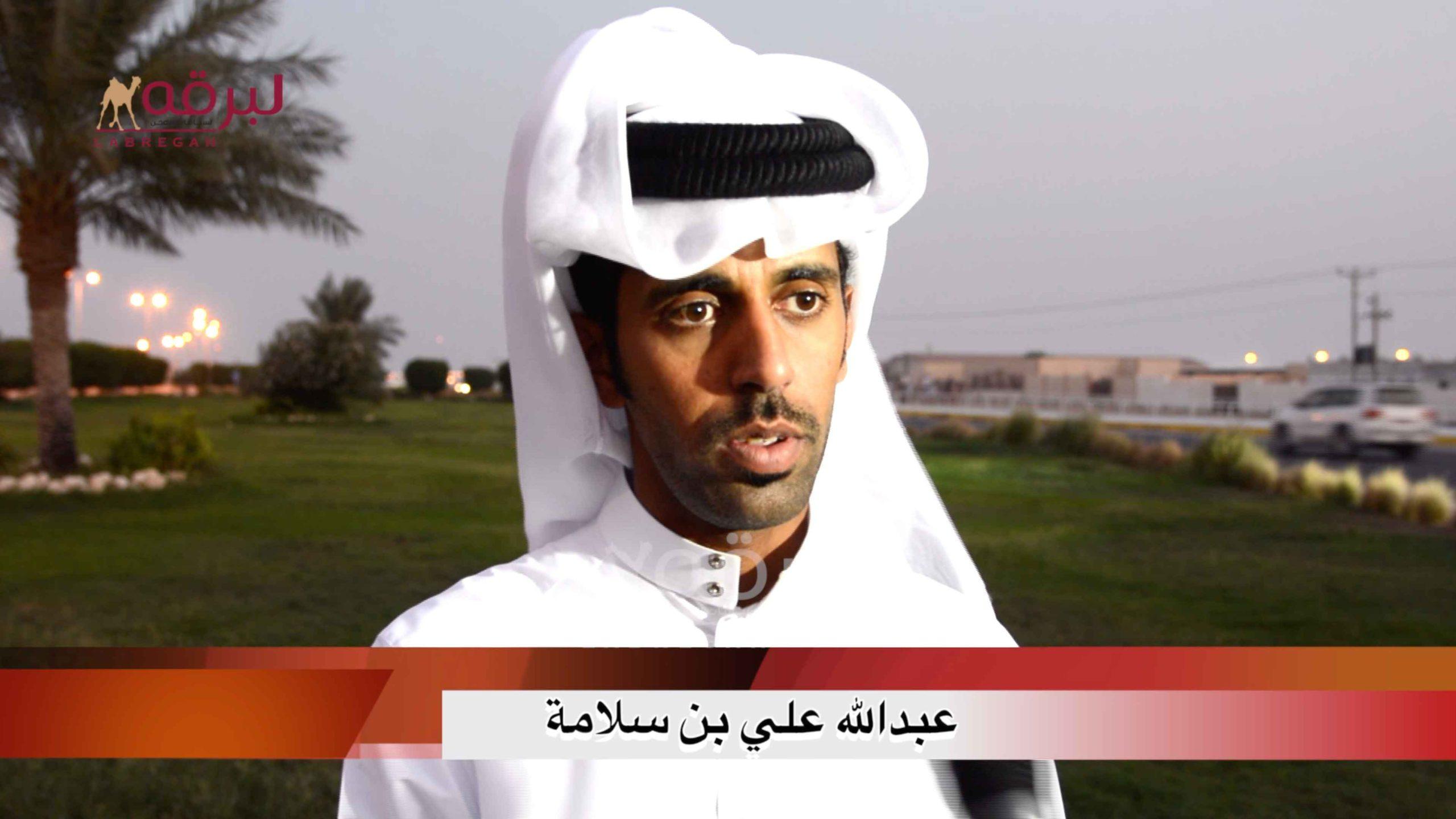 لقاء مع عبدالله علي بن سلامة.. الشوط الرئيسي للحقايق قعدان إنتاج الأشواط المفتوحة ٧-١٠-٢٠٢٠