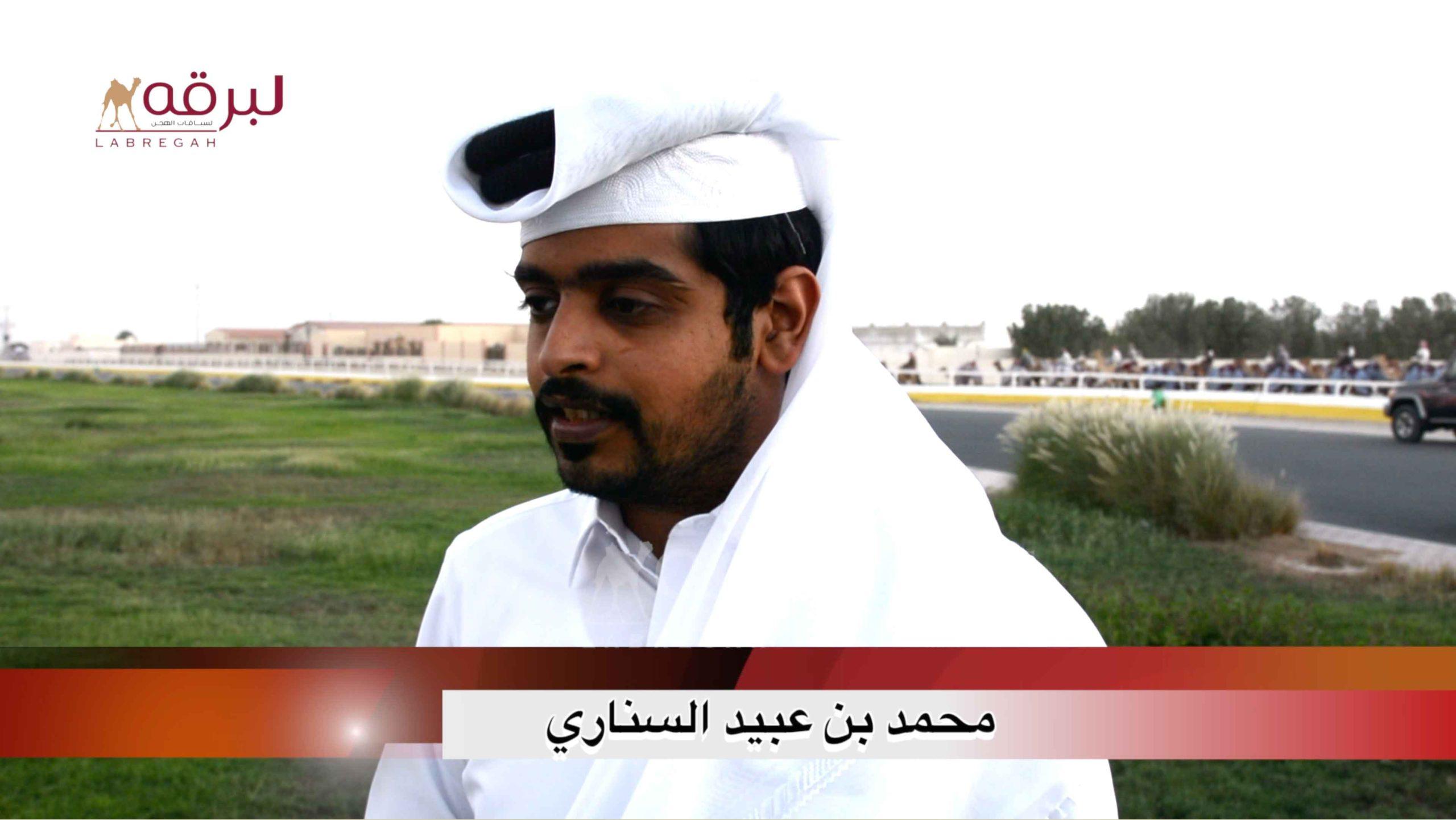 لقاء مع محمد بن عبيد السناري.. الشوط الرئيسي للحقايق بكار إنتاج الأشواط العامة ٨-١٠-٢٠٢٠