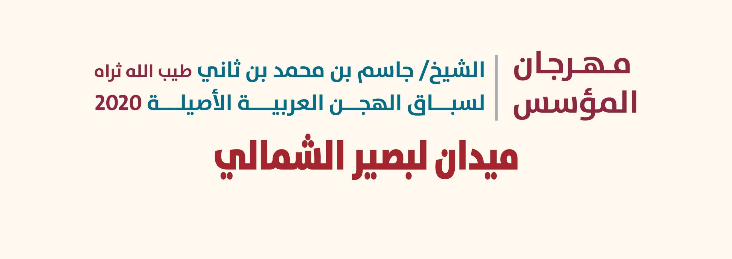 47 شوطاً يشهدها ميدان لبصير بمهرجان المؤسس