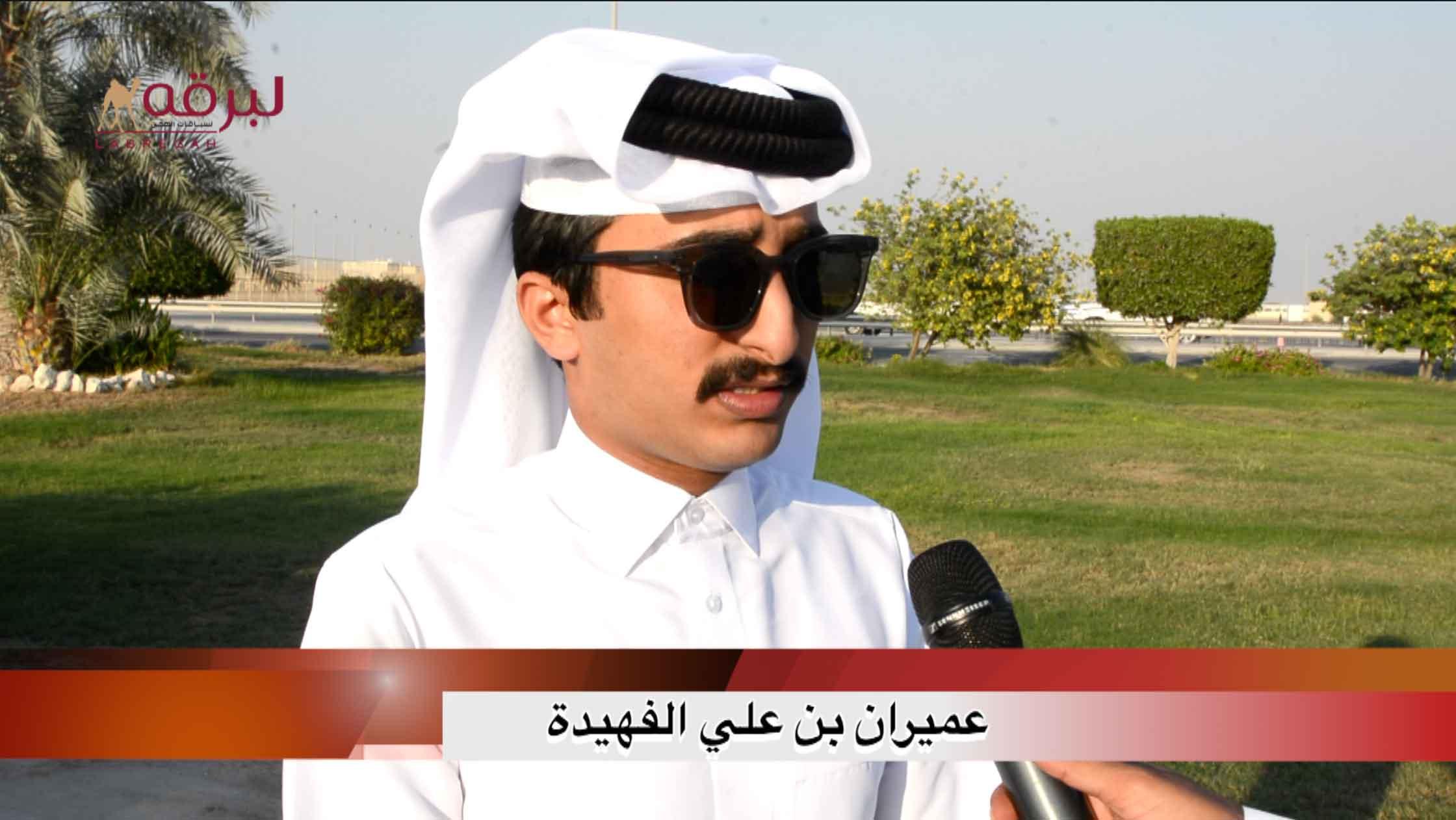 لقاء مع عميران بن علي الفهيدة.. الشوط الرئيسي للحقايق قعدان مفتوح الأشواط العامة  ٥-١١-٢٠٢٠