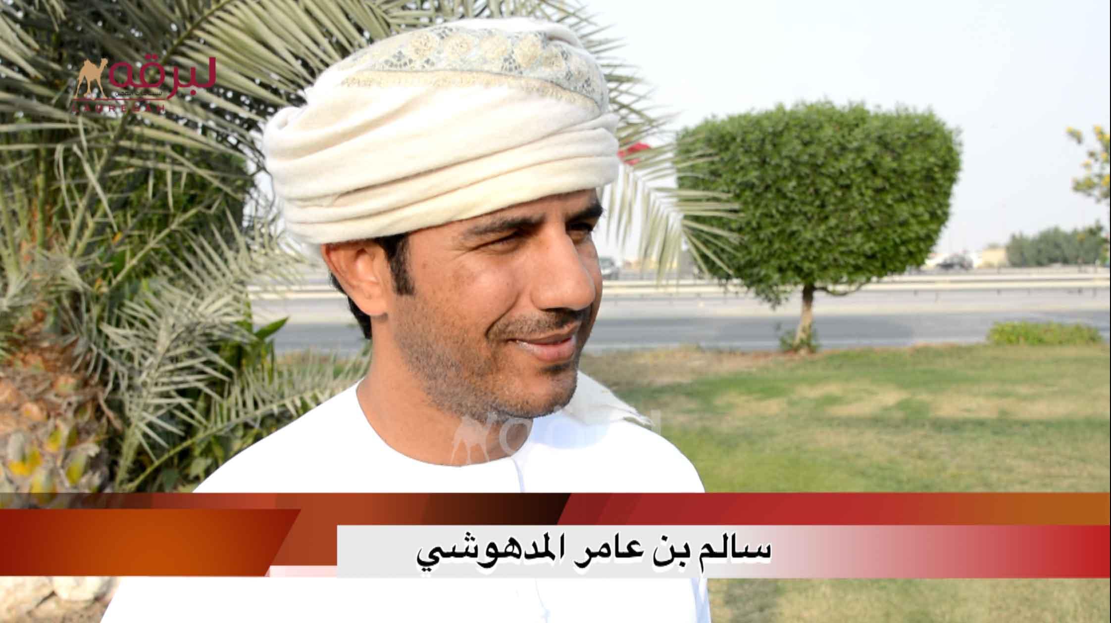 لقاء مع سالم بن عامر المدهوشي.. الشلفتين الذهبيتين للقايا بكار « مفتوح وعمانيات » الأشواط المفتوحة ٣٠-١١-٢٠٢٠