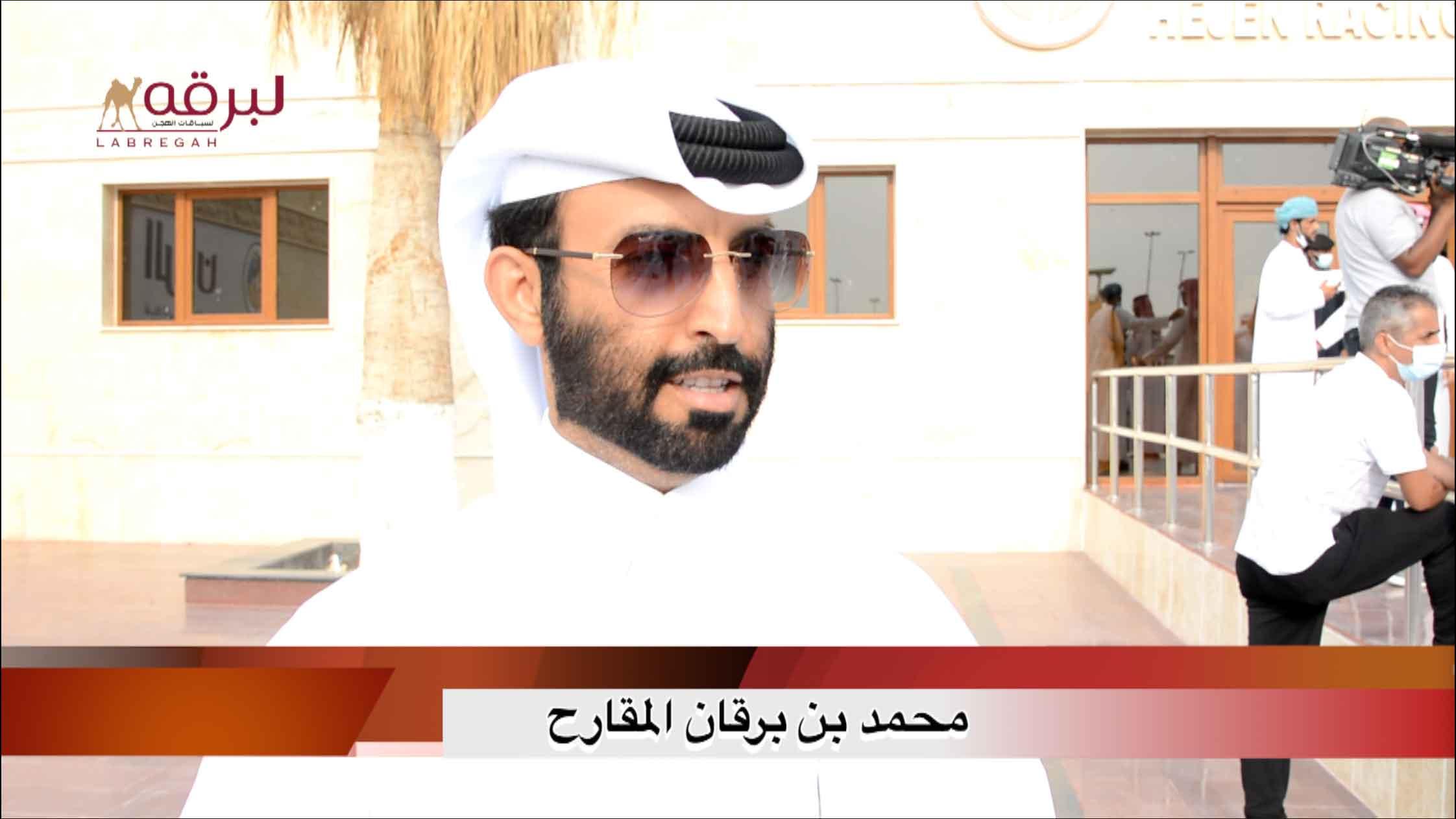 لقاء مع محمد بن برقان المقارح.. الشلفة الفضية للقايا بكار « عمانيات » الأشواط العامة ١-١٢-٢٠٢٠