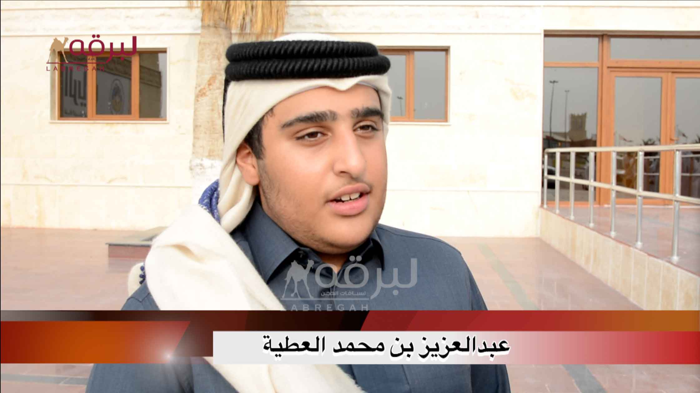 لقاء مع عبدالعزيز بن محمد العطية.. الخنجر الفضي للقايا قعدان « إنتاج » الأشواط العامة ١-١٢-٢٠٢٠