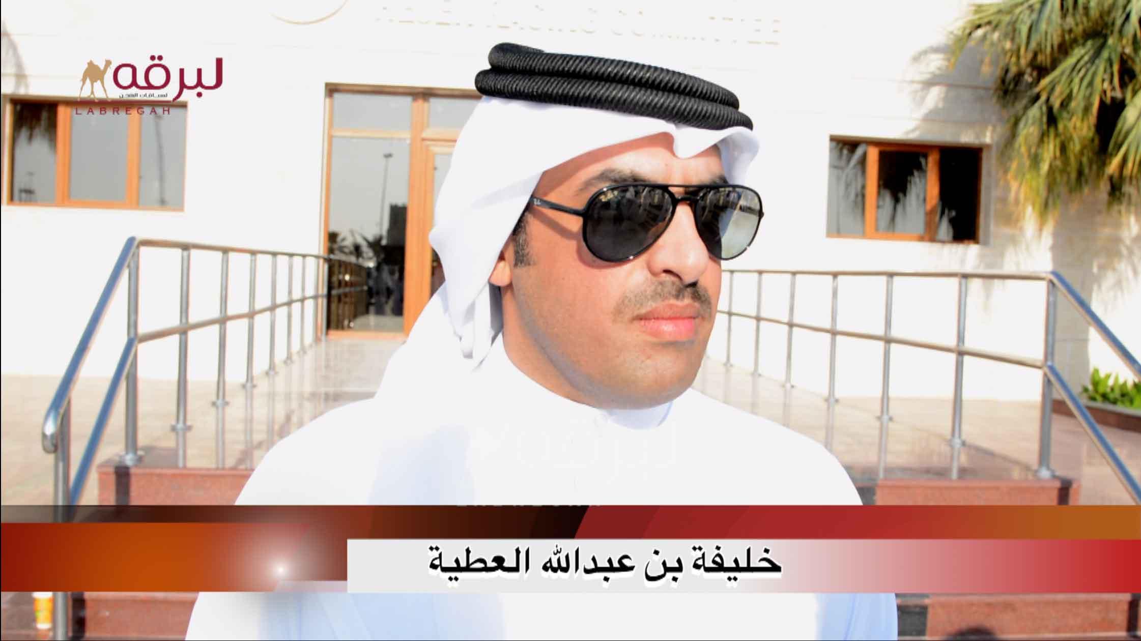 لقاء مع خليفة بن عبدالله العطية.. الشلفة الفضية للثنايا بكار « إنتاج » الأشواط العامة ٥-١٢-٢٠٢٠