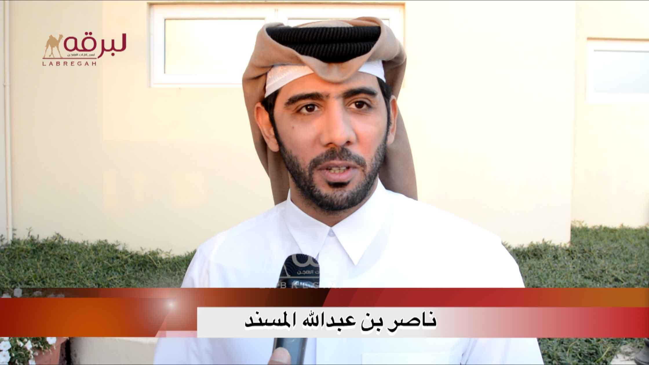 لقاء مع ناصر بن عبدالله المسند.. الفائز بالسيف الذهبي للحيل مفتوح الأشواط العامة  ٩-١٢-٢٠٢٠