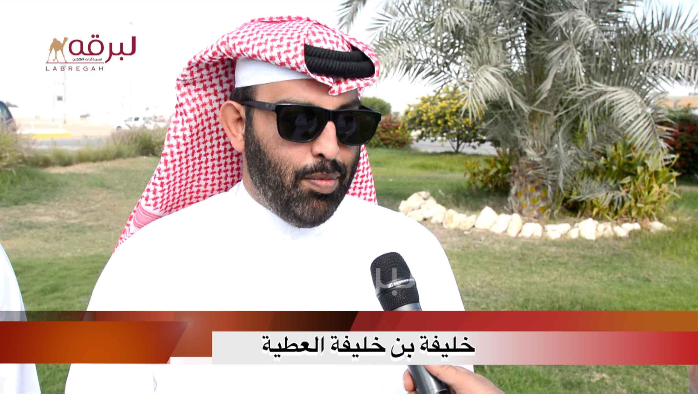 لقاء مع خليفة بن خليفة العطية.. الشوط الرئيسي للثنايا بكار « مفتوح » الأشواط العامة  ١-١-٢٠٢١