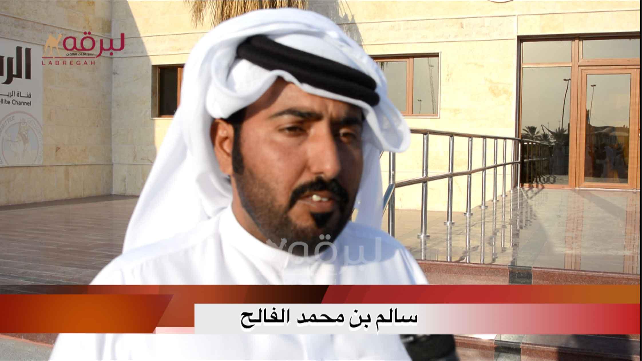 لقاء مع سالم بن محمد الفالح.. الخنجر الفضي حقايق قعدان « مفتوح » الأشواط العامة  ١٧-١-٢٠٢١
