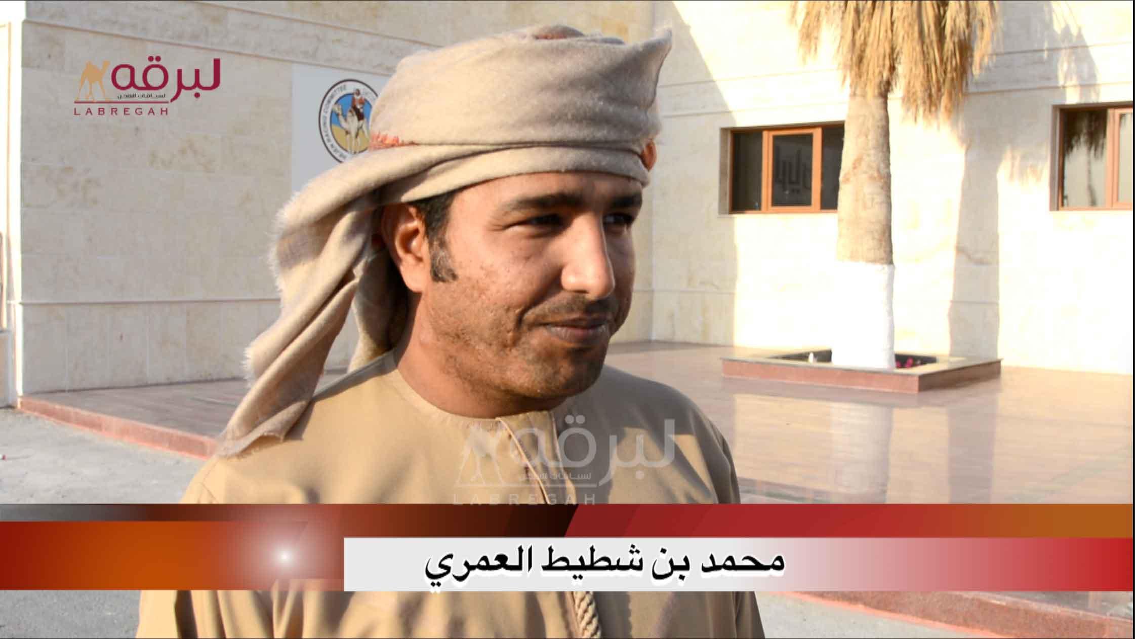 لقاء مع محمد بن شطيط العمري.. الخنجر الفضي حقايق قعدان « إنتاج » الأشواط العامة  ١٧-١-٢٠٢١
