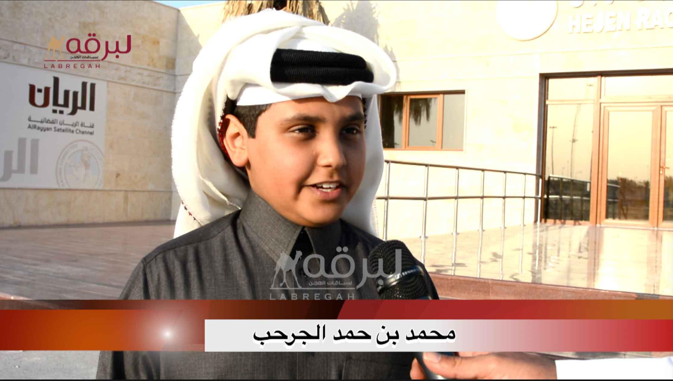 لقاء مع محمد بن حمد الجرحب.. الشلفة الفضية حقايق بكار « مفتوح » الأشواط العامة  ١٧-١-٢٠٢١