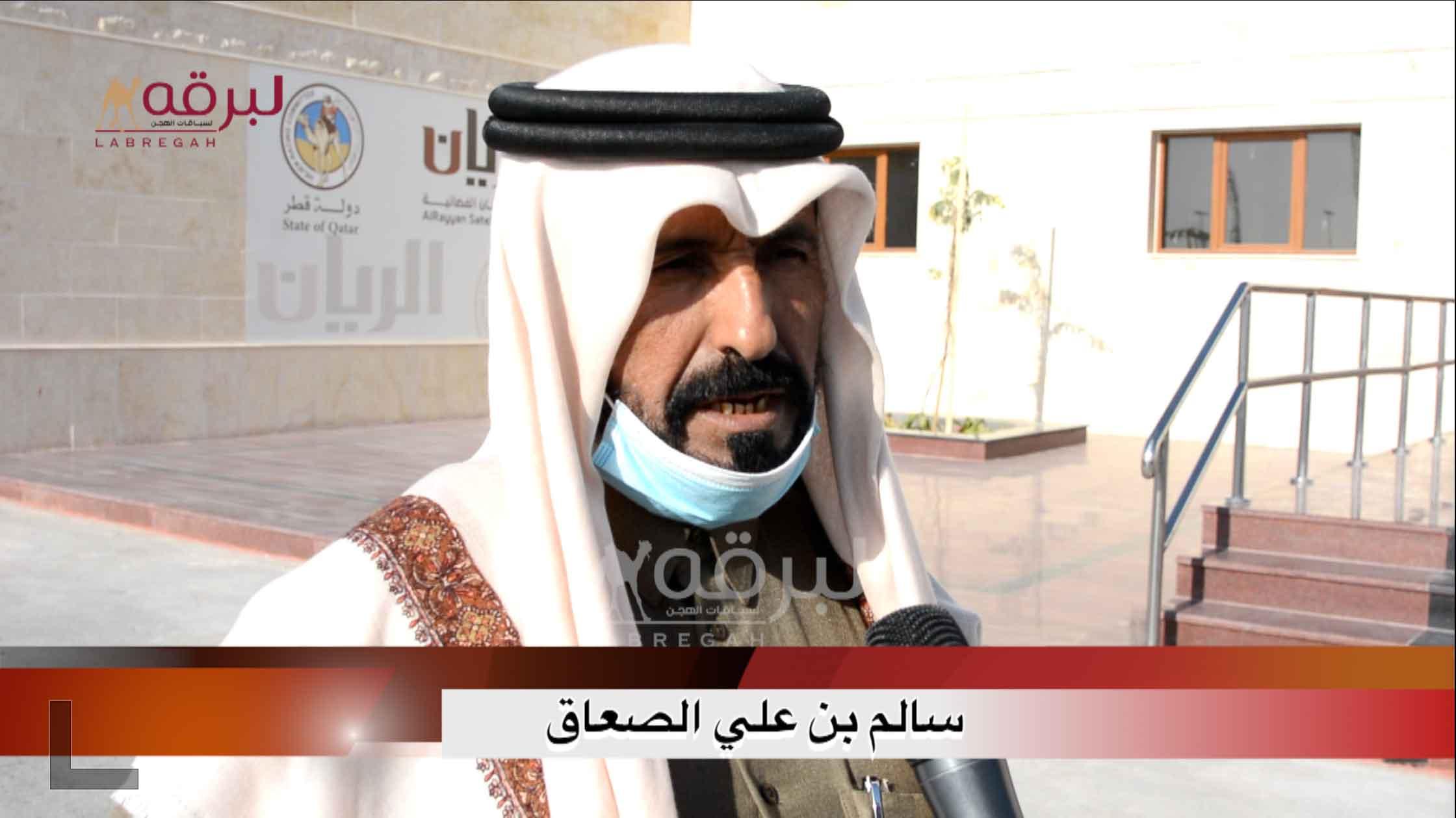 لقاء مع سالم بن علي الصعاق.. الشلفة الفضية لقايا بكار « إنتاج » الأشواط العامة  ١٩-١-٢٠٢١