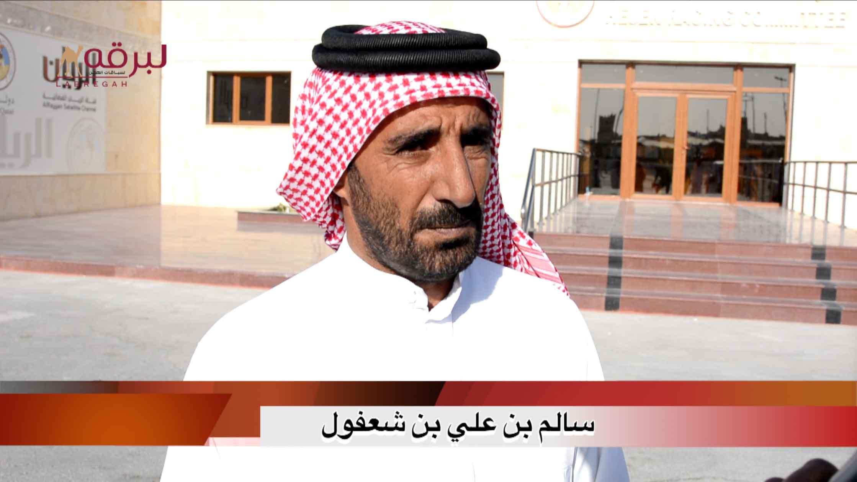 لقاء مع سالم بن علي بن شعفول.. الشلفة الفضية لقايا بكار « مفتوح » الأشواط العامة  ١٩-١-٢٠٢١