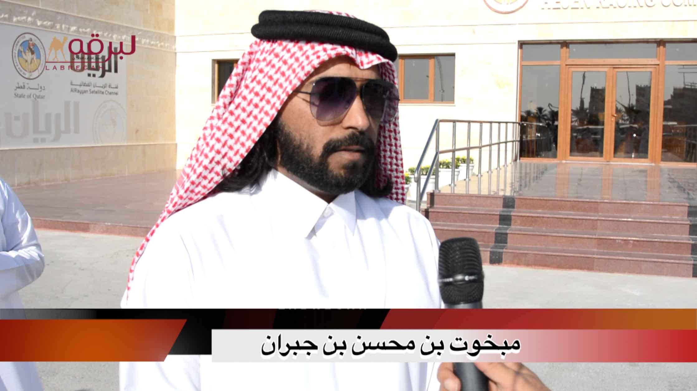 لقاء مع مبخوت بن محسن الجبران.. الشلفة الفضية جذاع بكار « إنتاج » الأشواط العامة  ٢٠-١-٢٠٢١