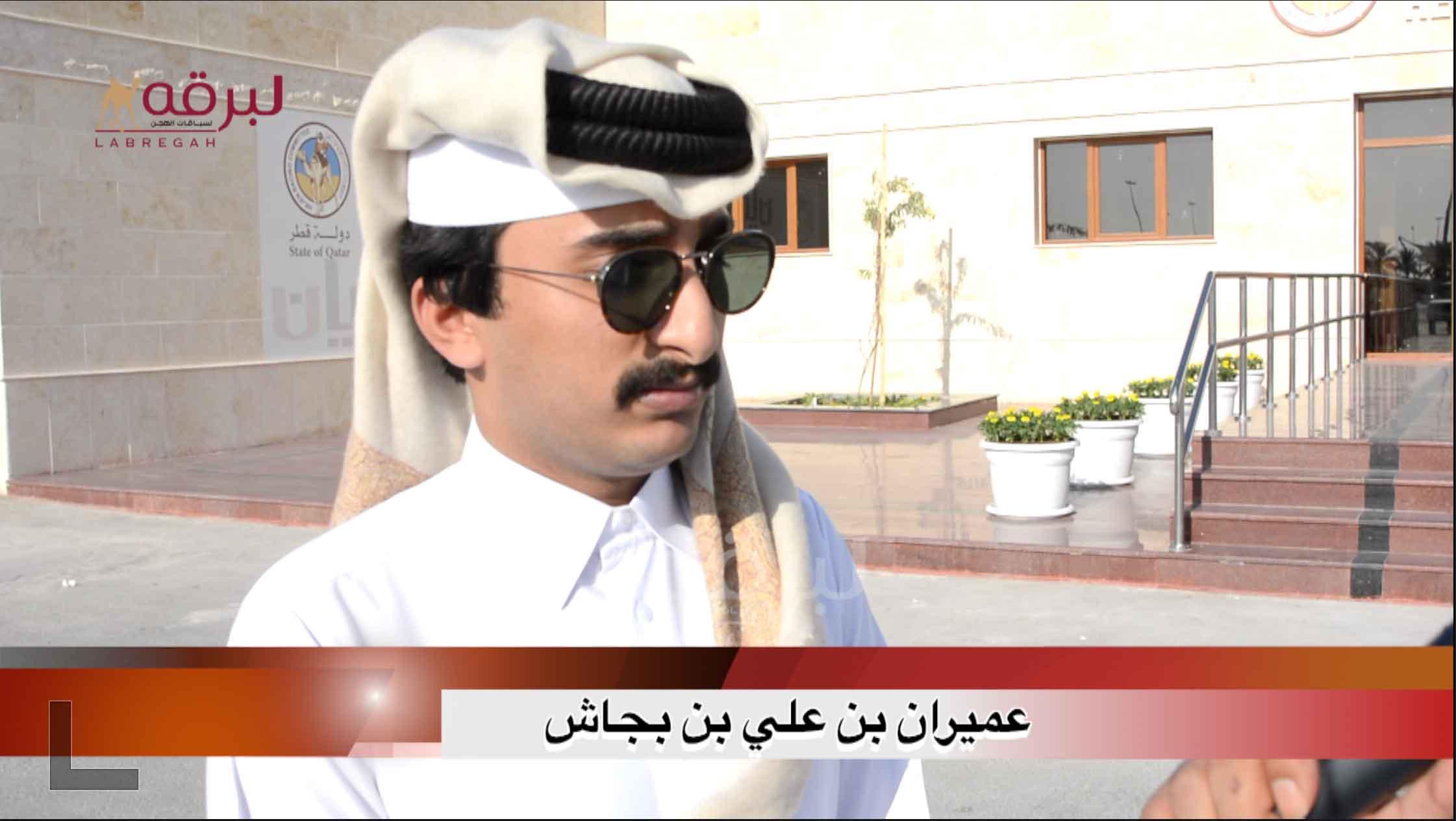 لقاء مع عميران بن علي بن بجاش.. الشلفة الفضية جذاع بكار « مفتوح » الأشواط العامة  ٢٠-١-٢٠٢١