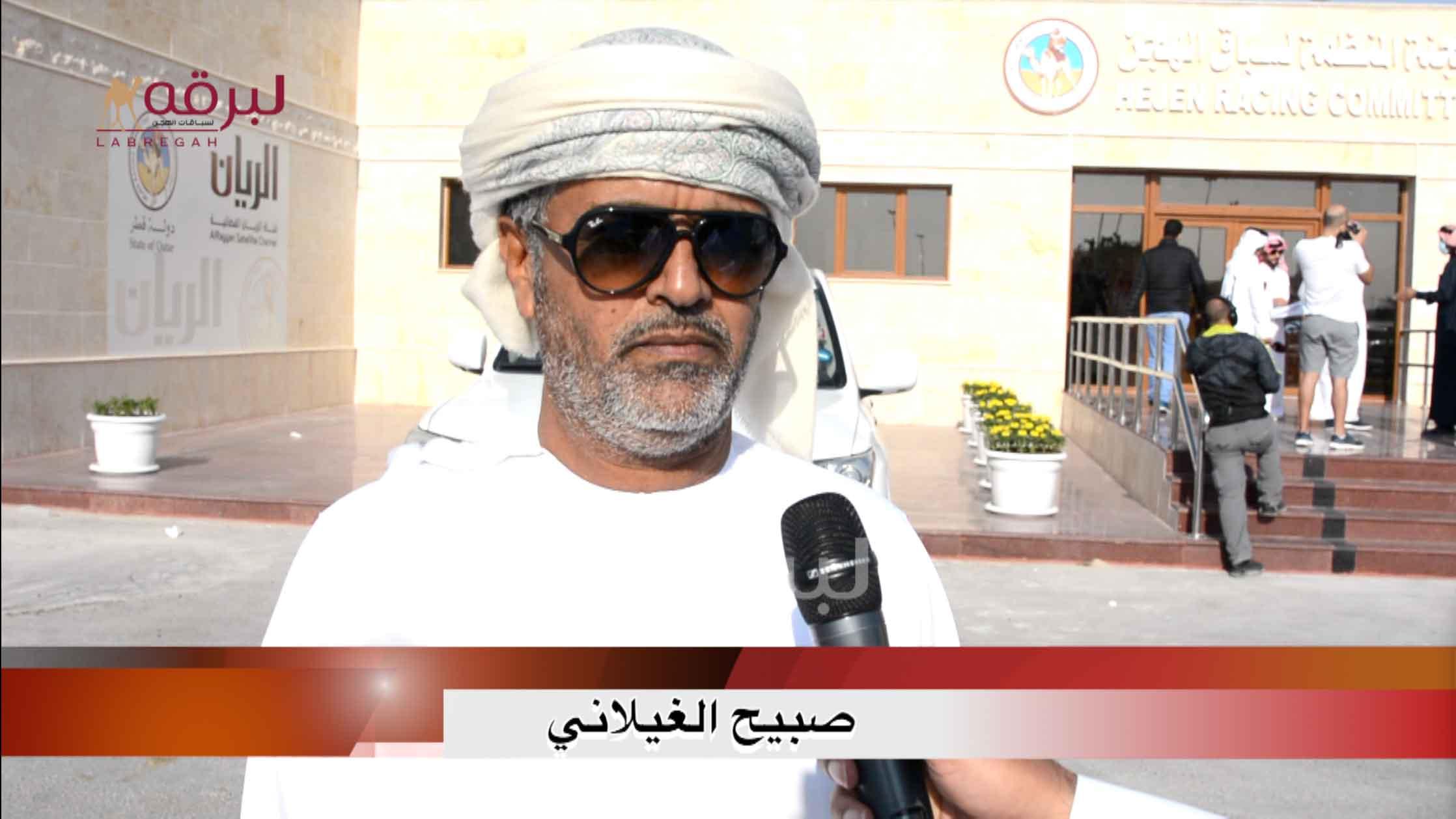 لقاء مع صبيح الغيلاني.. الشلفة الفضية  ثنايا بكار « عمانيات » الأشواط العامة  ٢٣-١-٢٠٢١