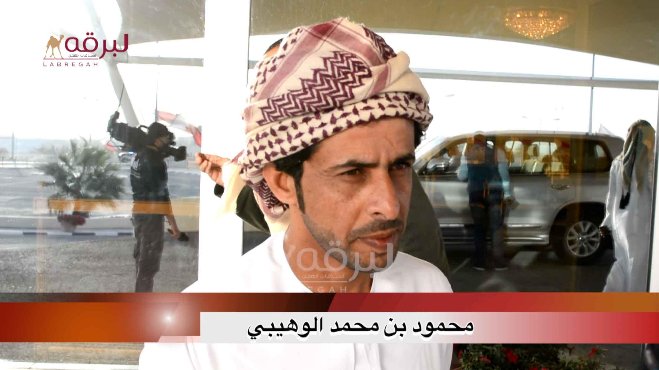 لقاء مع محمود بن محمد الوهيبي.. السيف الفضي للحيل « مفتوح » الأشواط العامة  ٢٧-١-٢٠٢١