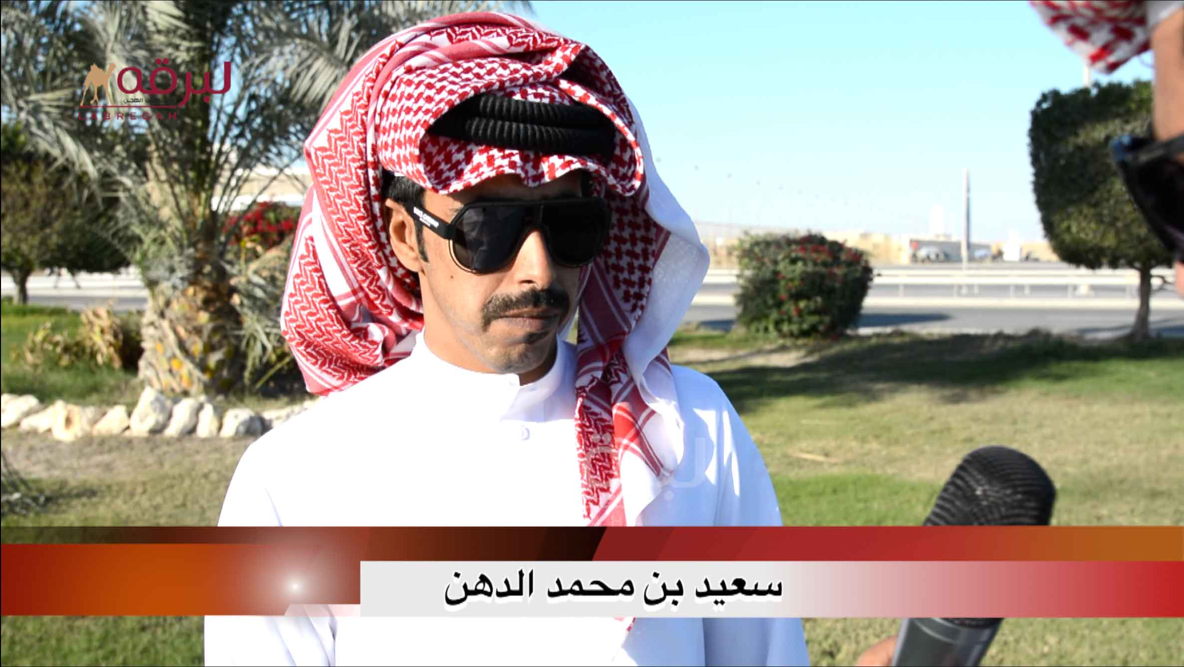 لقاء مع سعيد بن محمد الدهن.. الشوط الرئيسي لقايا قعدان « إنتاج » الأشواط المفتوحة  ١٢-٢-٢٠٢١