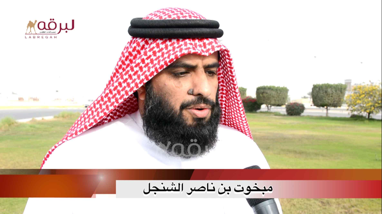 لقاء مع مبخوت بن ناصر الشنجل.. الشوط الرئيسي ثنايا بكار « إنتاج » الأشواط العامة  ١٨-٢-٢٠٢١