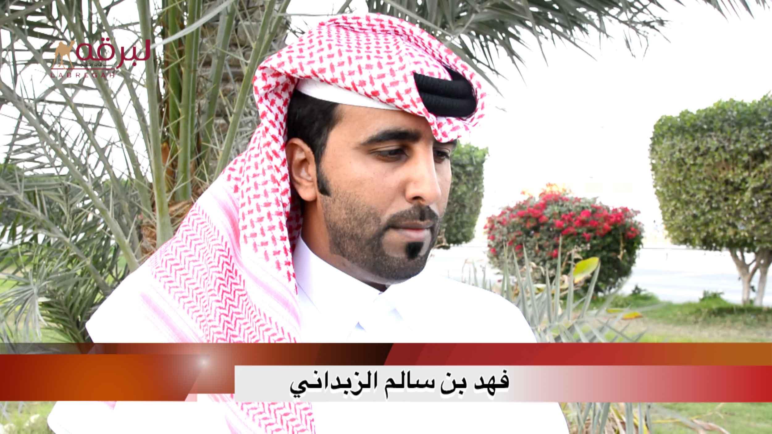 لقاء مع فهد بن سالم الزبداني.. الشوط الرئيسي حقايق قعدان « مفتوح » الأشواط العامة  ٢٥-٢-٢٠٢١