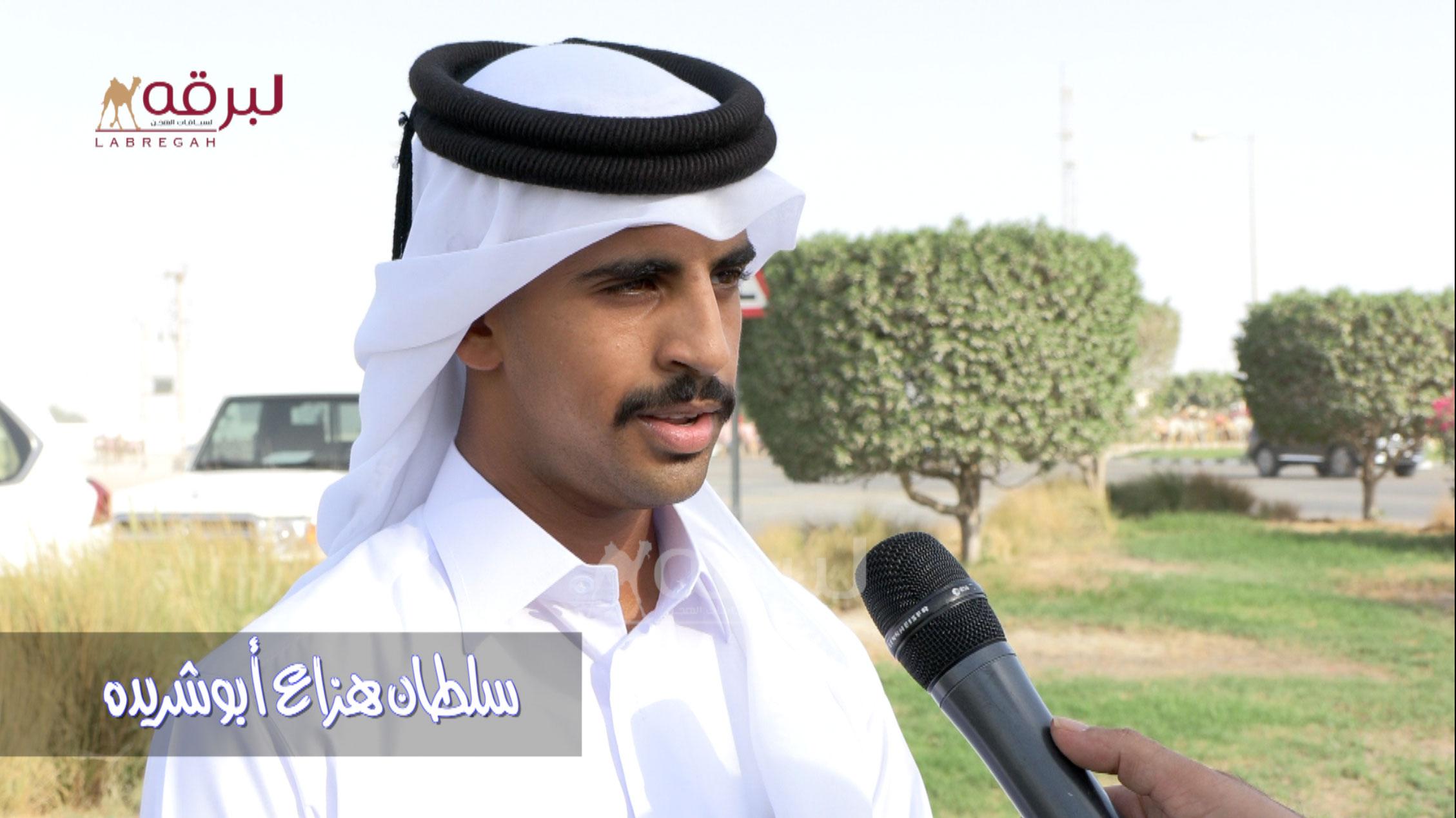 لقاء مع سلطان هزاع أبوشريده.. الشوط الرئيسي للثنايا بكار (إنتاج) ميدان الشحانية ١٠-٩-٢٠٢١