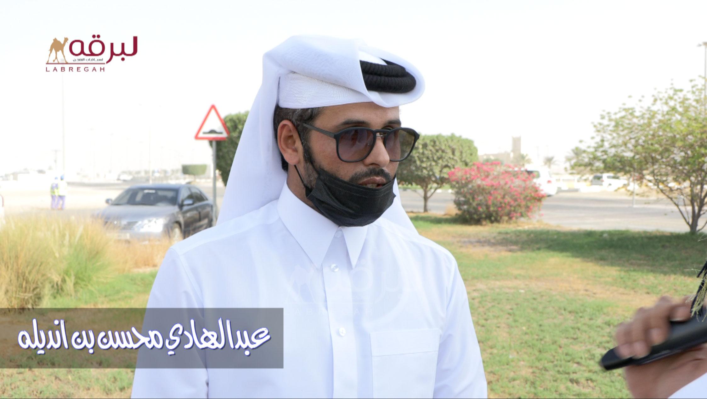 لقاء مع عبدالهادي محسن بن انديله.. الشوط الرئيسي جذاع بكار إنتاج ميدان الشحانية ٨-٩-٢٠٢١