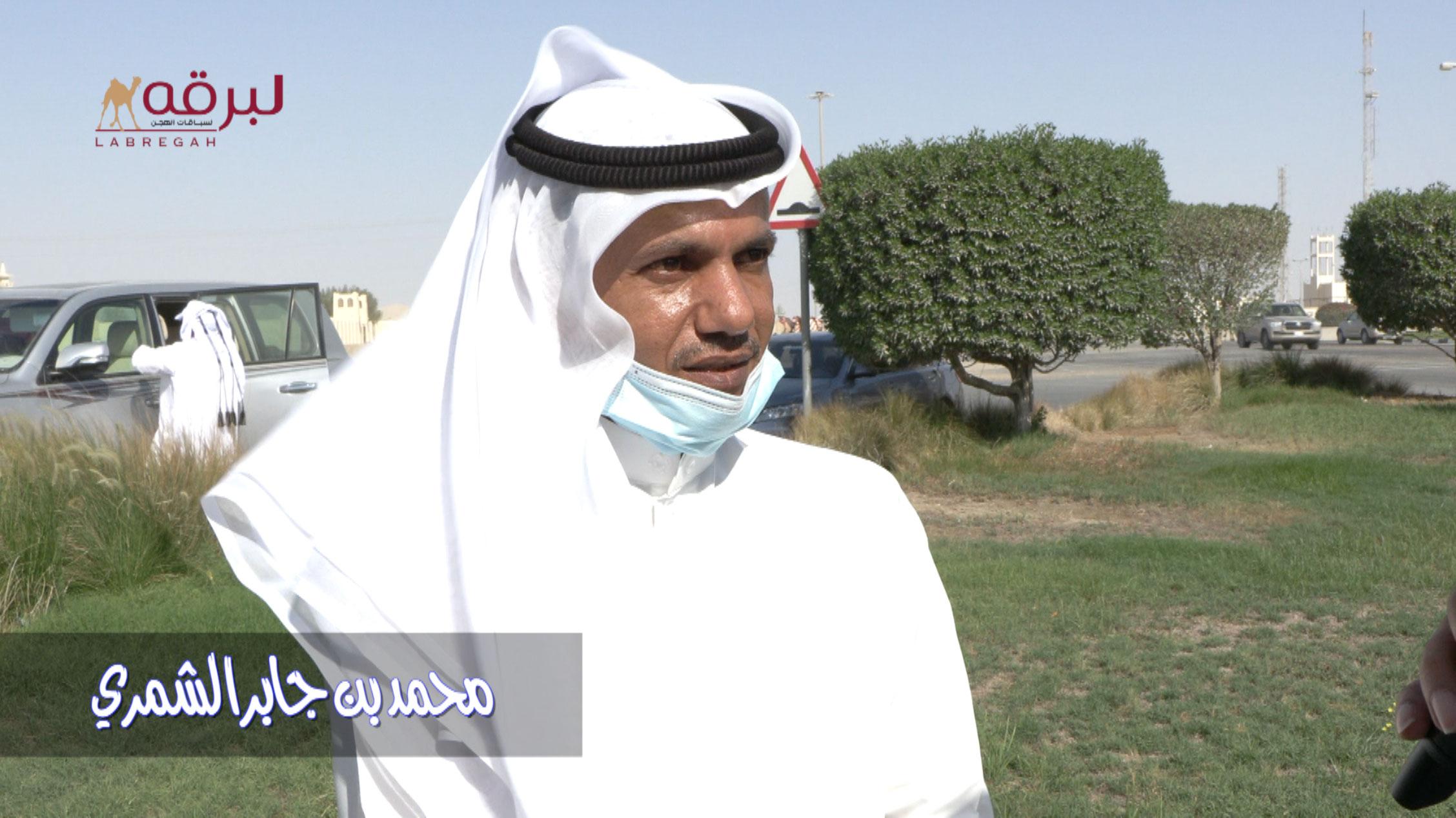 لقاء مع محمد بن جابر الشمري.. الشوط الرئيسي للزمول (مفتوح) ميدان الشحانية ٢٦-٩-٢٠٢١