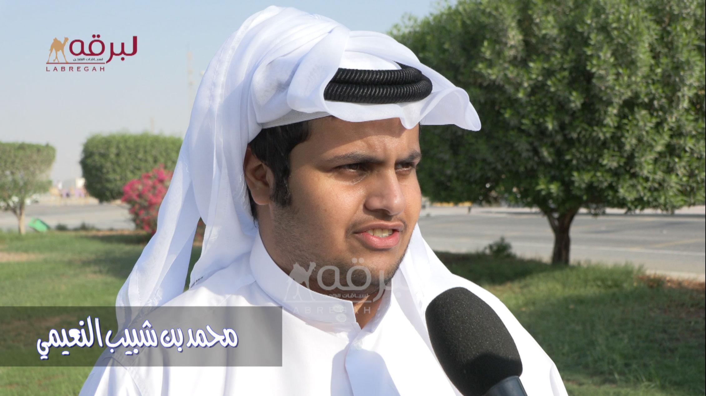 لقاء مع محمد بن شبيب النعيمي.. الشوط الرئيسي للزمول (إنتاج) الأشواط العامة ١٤-١٠-٢٠٢١