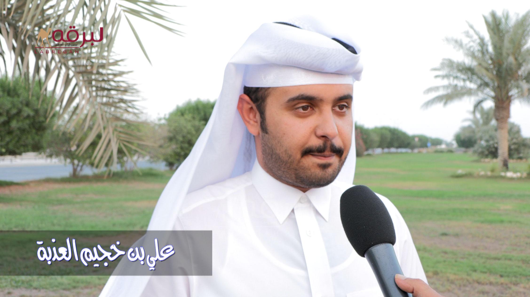 لقاء مع علي بن خجيم العذبة.. الشوط الرئيسي للحقايق قعدان (إنتاج) الأشواط العامة  ٧-١٠-٢٠٢١