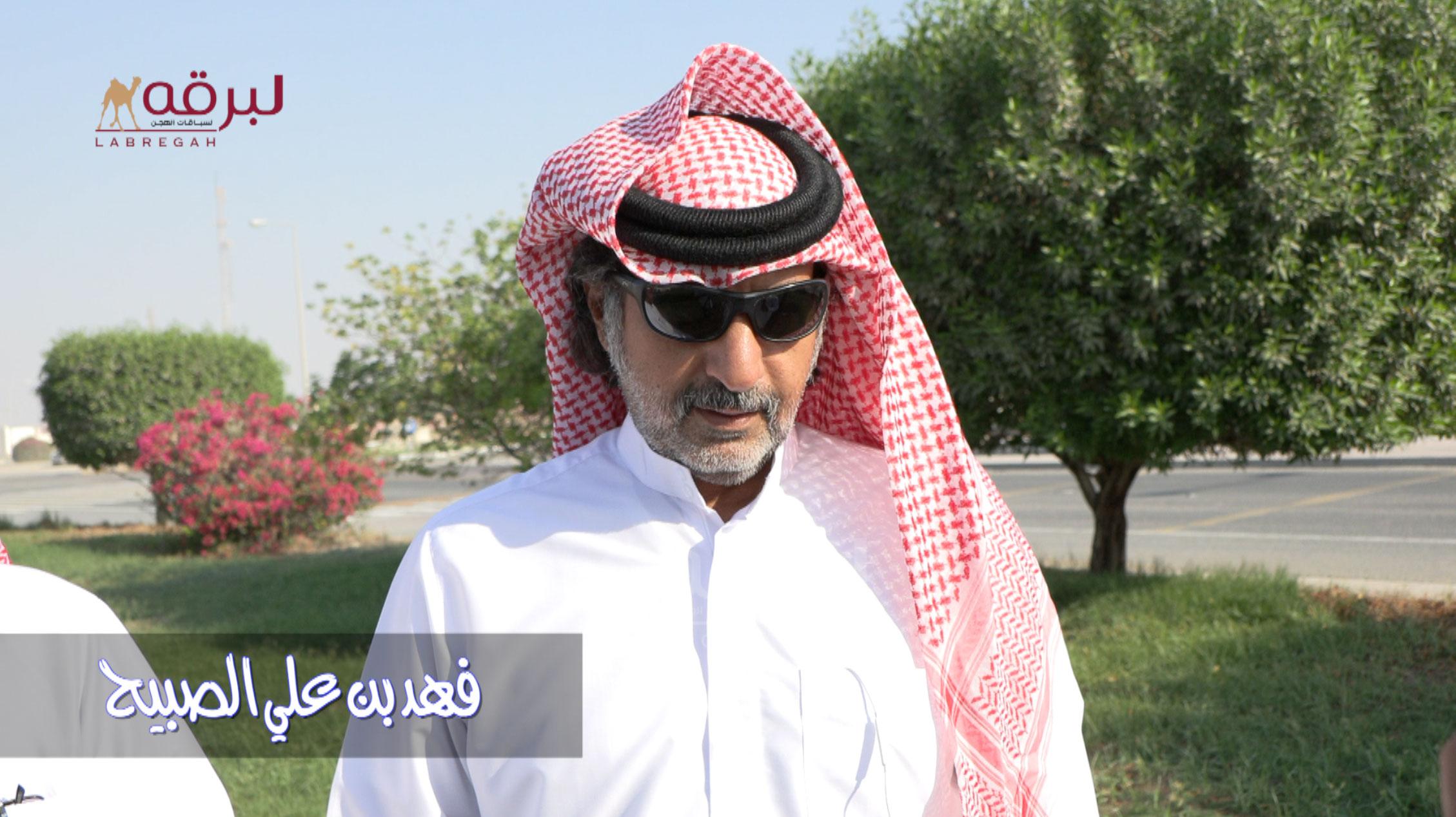 لقاء مع فهد بن علي الصبيح.. الشوط الرئيسي للحيل (إنتاج) الأشواط العامة ١٤-١٠-٢٠٢١