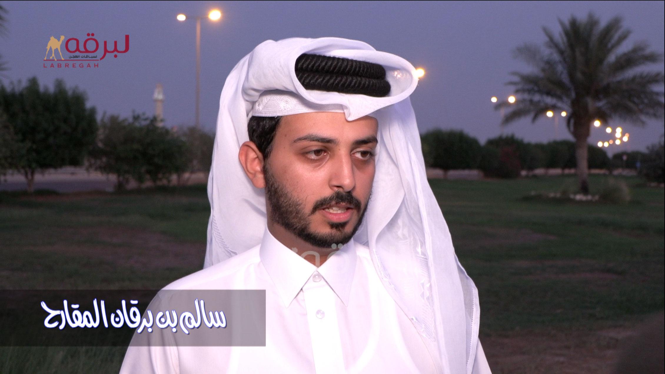 لقاء مع سالم بن برقان المقارح.. الشوط الرئيسي للزمول (مفتوح) الأشواط العامة  ١٦-١٠-٢٠٢١