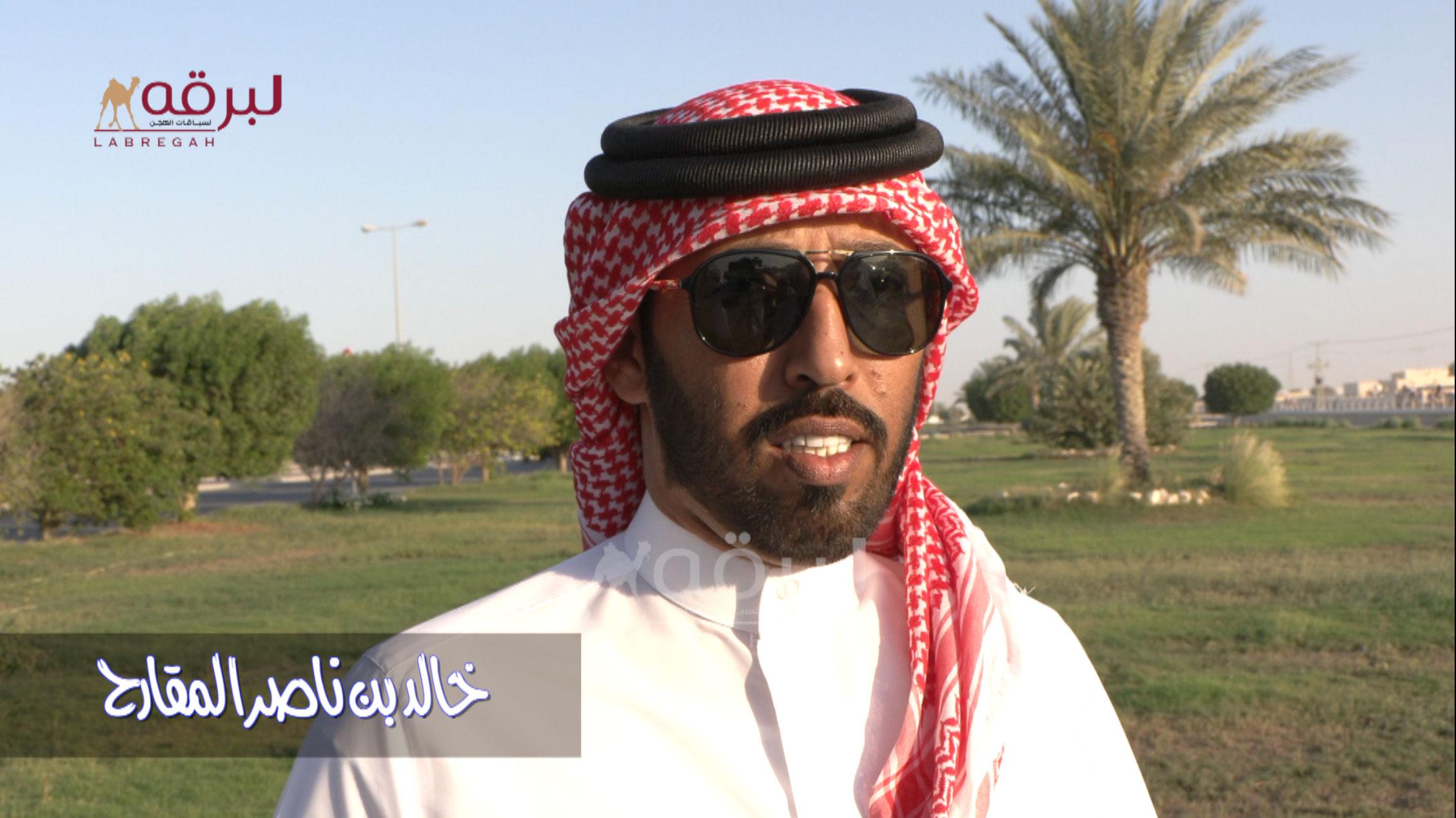 لقاء مع خالد بن ناصر المقارح.. الشوط الرئيسي للحقايق قعدان (مفتوح) الأشواط العامة  ٢١-١٠-٢٠٢١