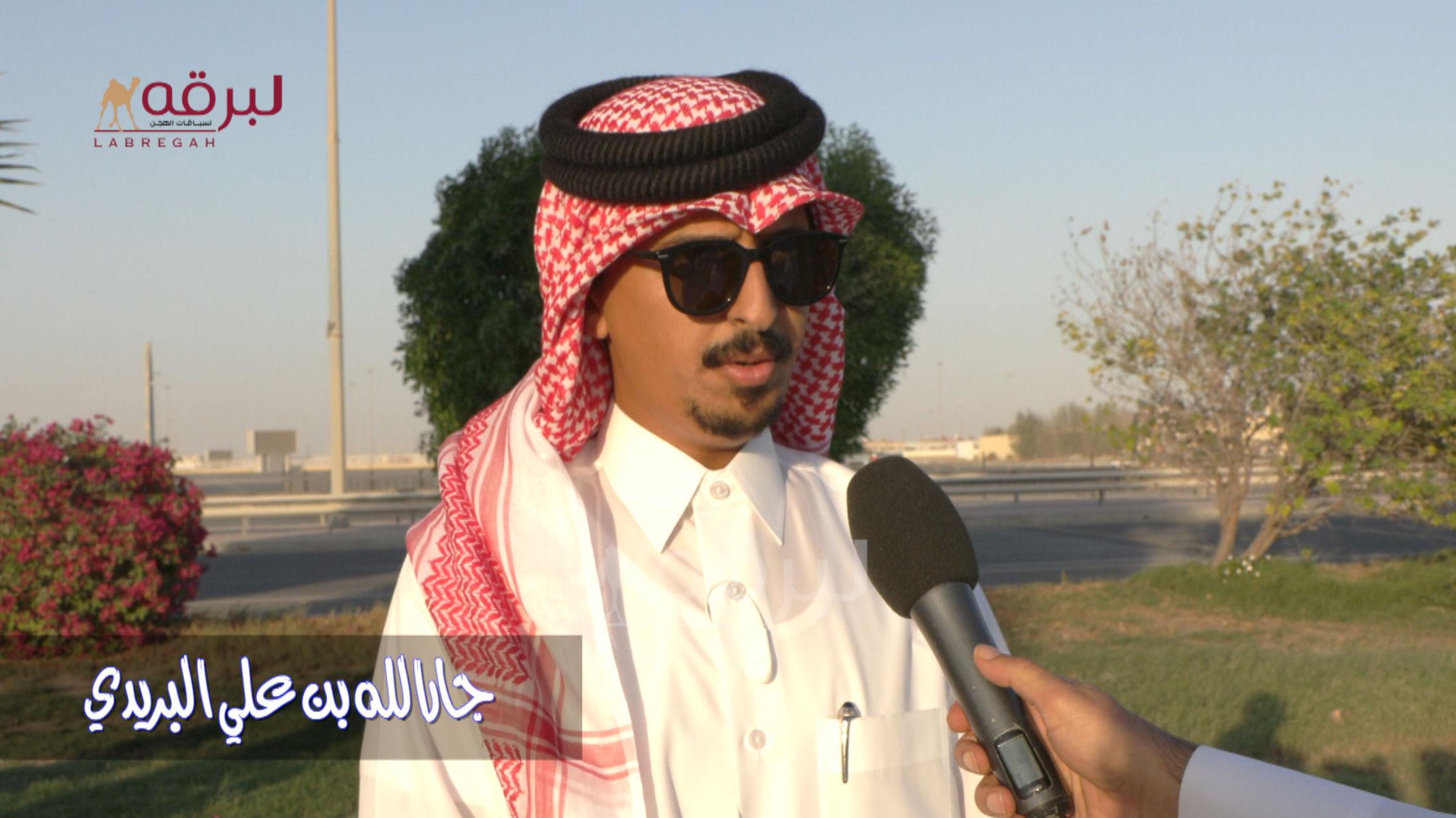 لقاء مع جارالله بن علي البريدي.. الشوط الرئيسي للقايا بكار (إنتاج) الأشواط العامة  ٢٢-١٠-٢٠٢١