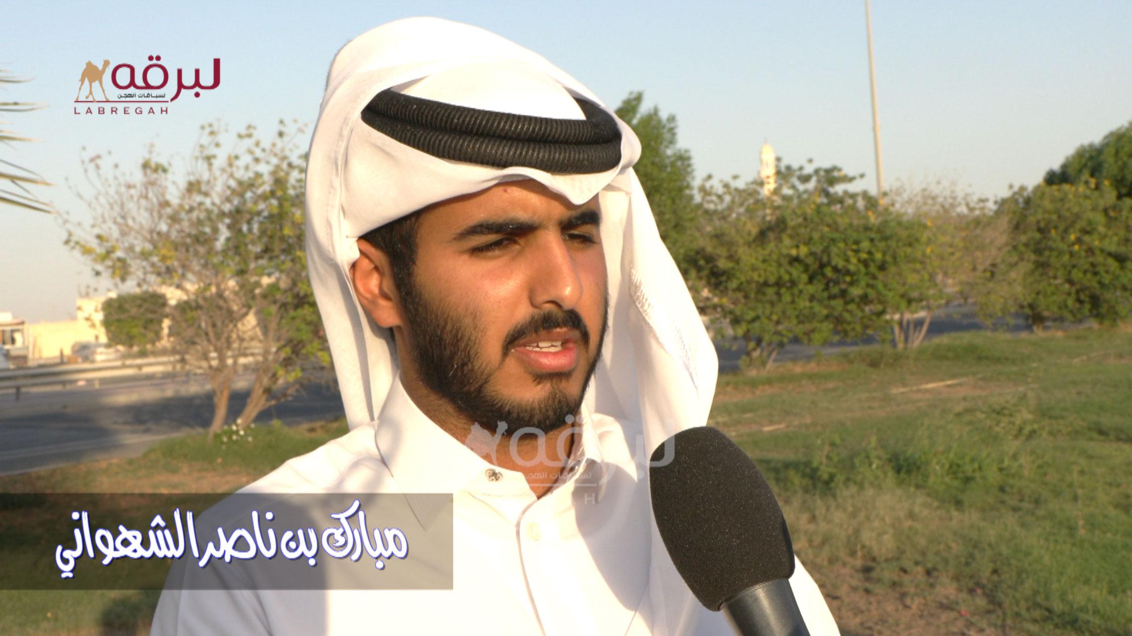 لقاء مع مبارك بن ناصر الشهواني.. الشوط الرئيسي للحقايق بكار (إنتاج) الأشواط المفتوحة  ٢٠-١٠-٢٠٢١